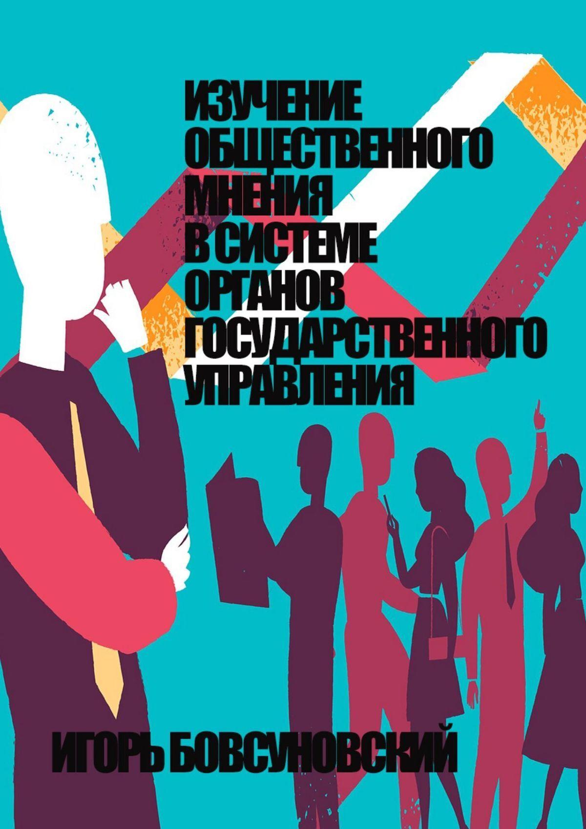 Игорь Бовсуновский Изучение общественного мнения всистеме органов государственного управления докторов б з отцы основатели история изучения общественного мнения