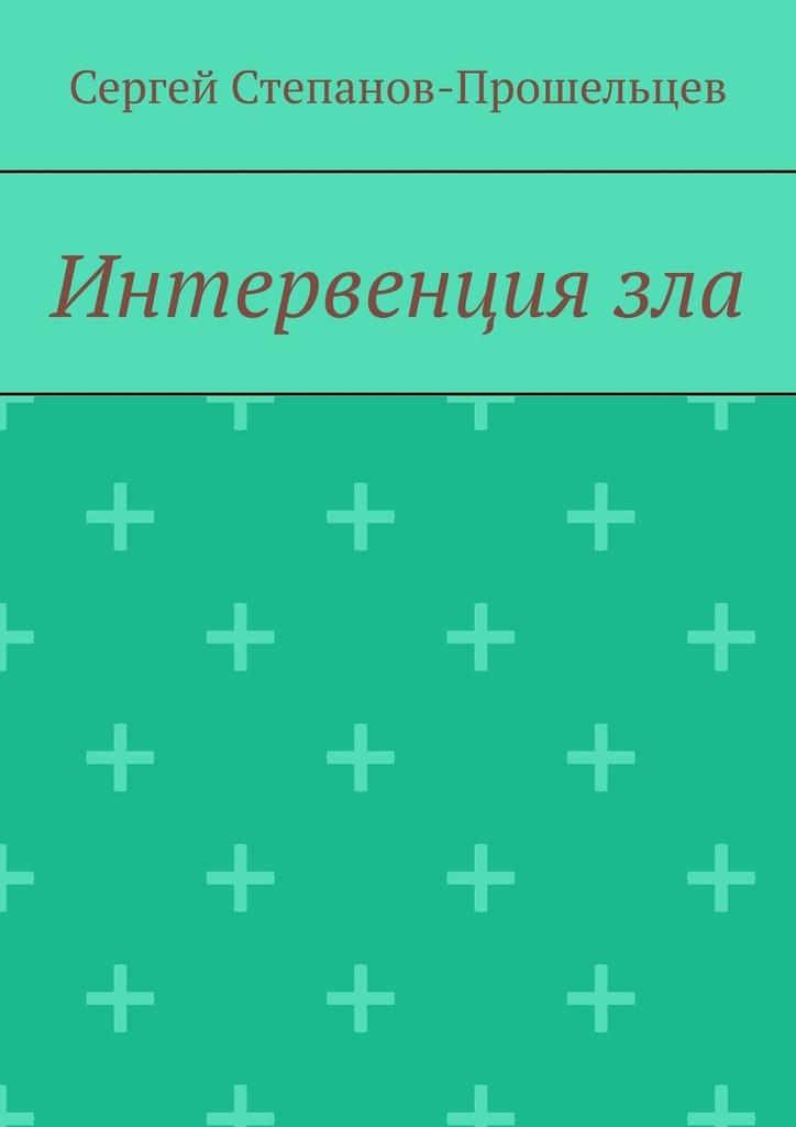 цена Сергей Степанов-Прошельцев Интервенциязла. Время катастроф онлайн в 2017 году