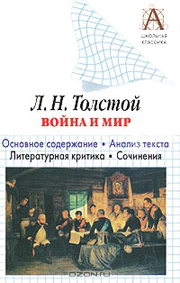 И. О. Родин Л. Н. Толстой «Война и мир». Краткое содержание. Анализ текста. Литературная критика. Сочинения чесова н н адапт текста экскалибур excalibur