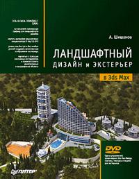 цена на Андрей Шишанов Ландшафтный дизайн и экстерьер в 3ds Max