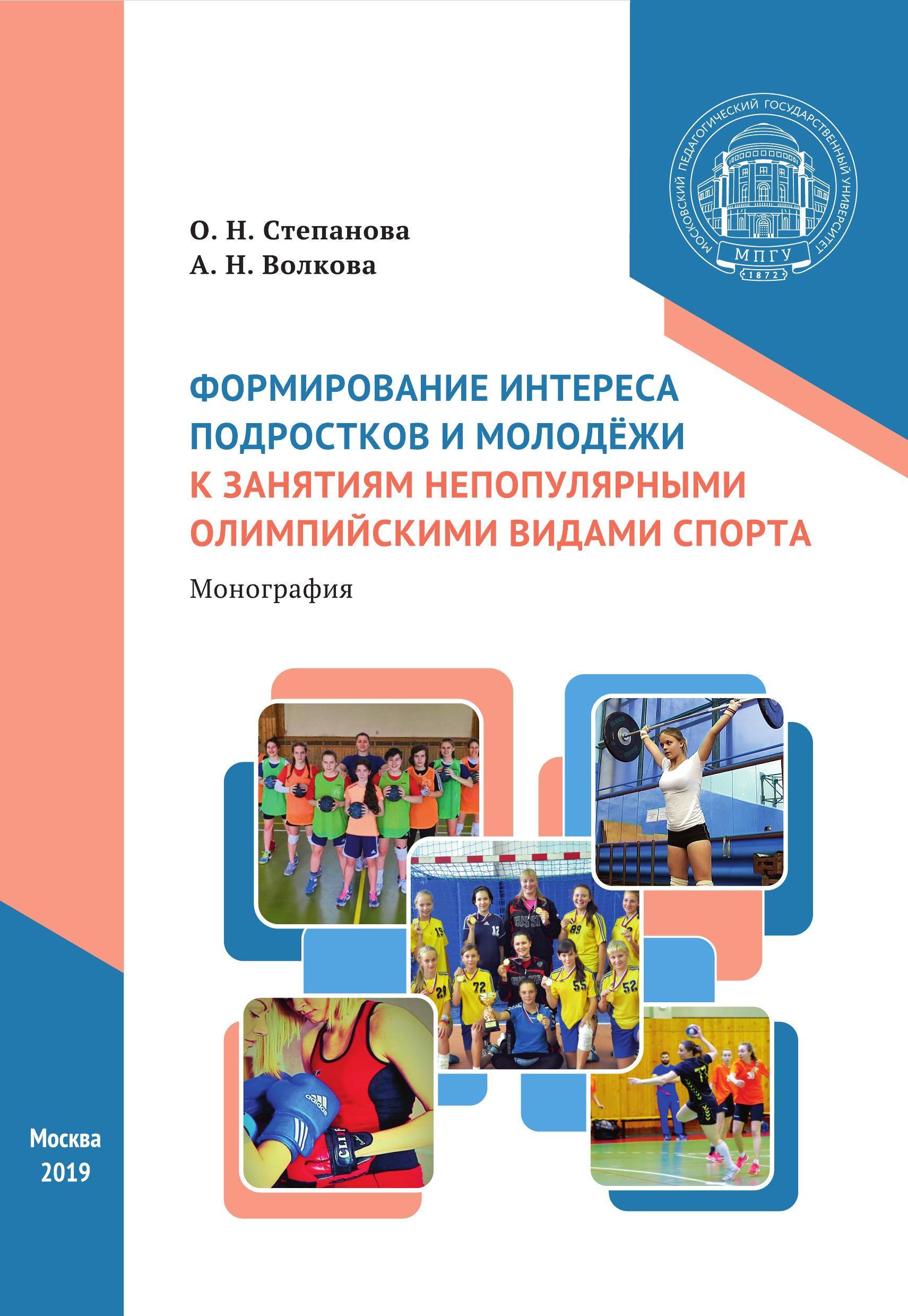 Формирование интереса подростков и молодёжи к занятиям непопулярными олимпийскими видами спорта