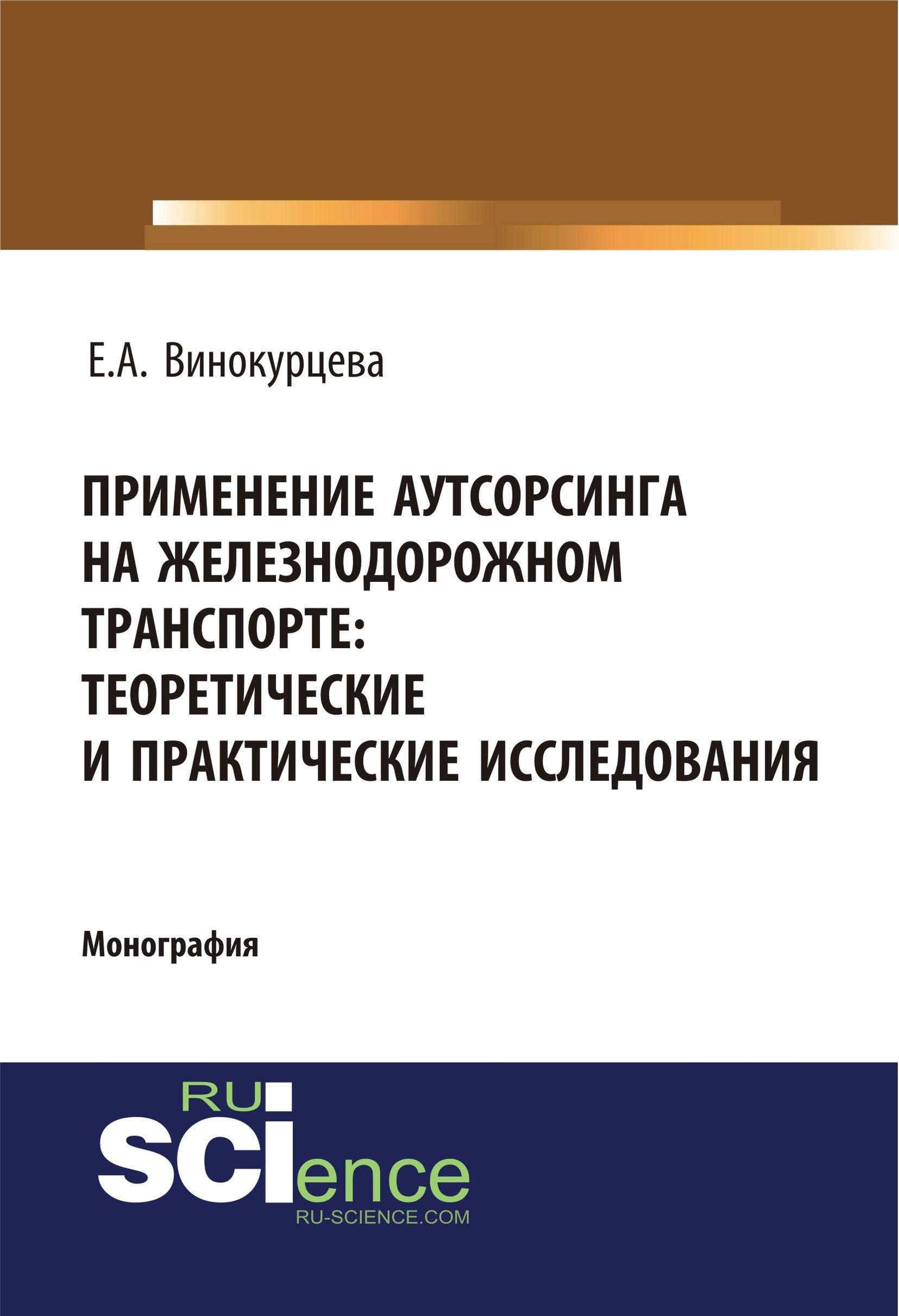 Е. А. Винокурцева Применение аутсорсинга на железнодорожном транспорте: теоретические и практические исследования квазиэлектронные атс на железнодорожном транспорте