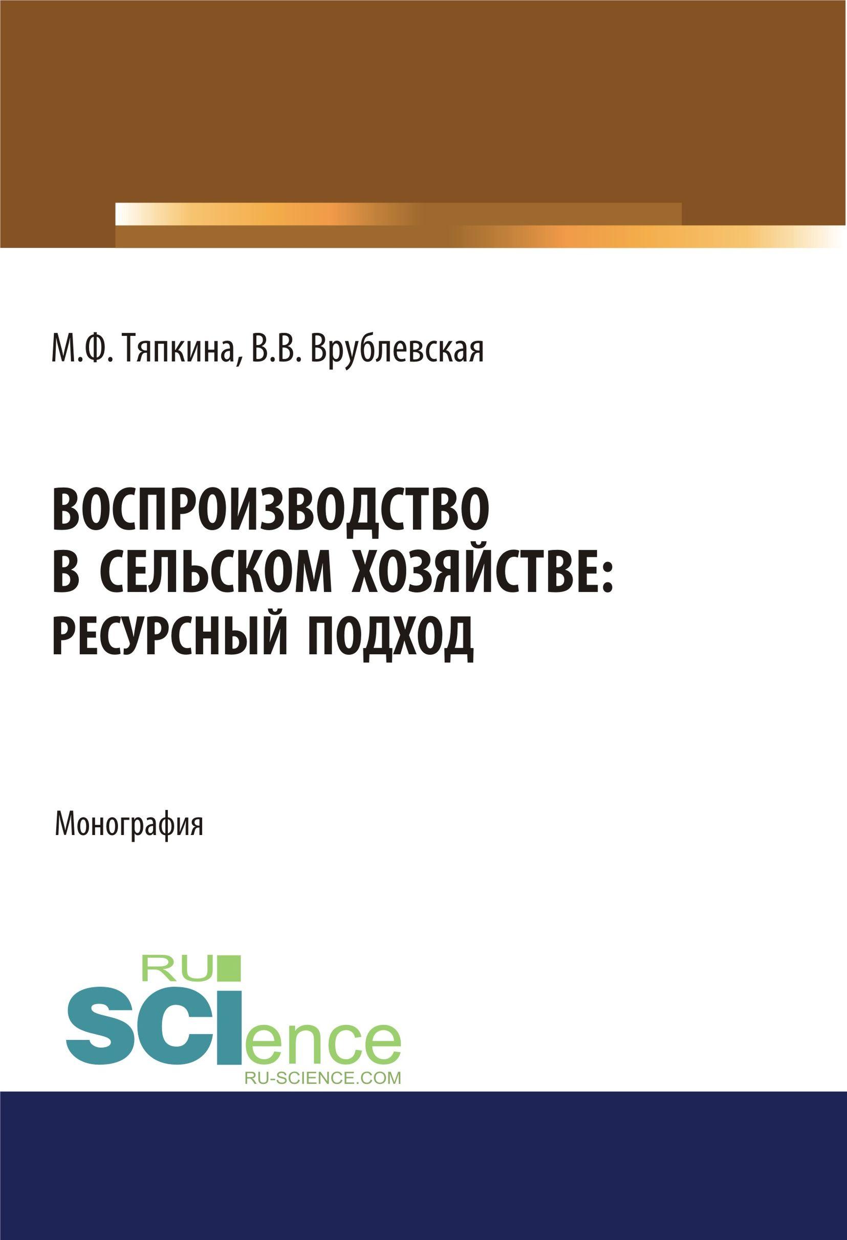 М. Ф. Тяпкина Воспроизводство в сельском хозяйстве: ресурсный подход цены