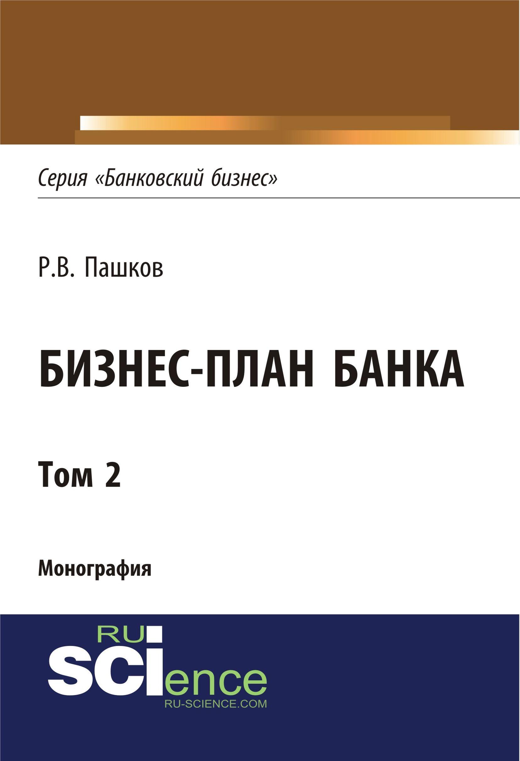 Р. В. Пашков Бизнес-план банка. Том 2 р в пашков социально политический конфликт
