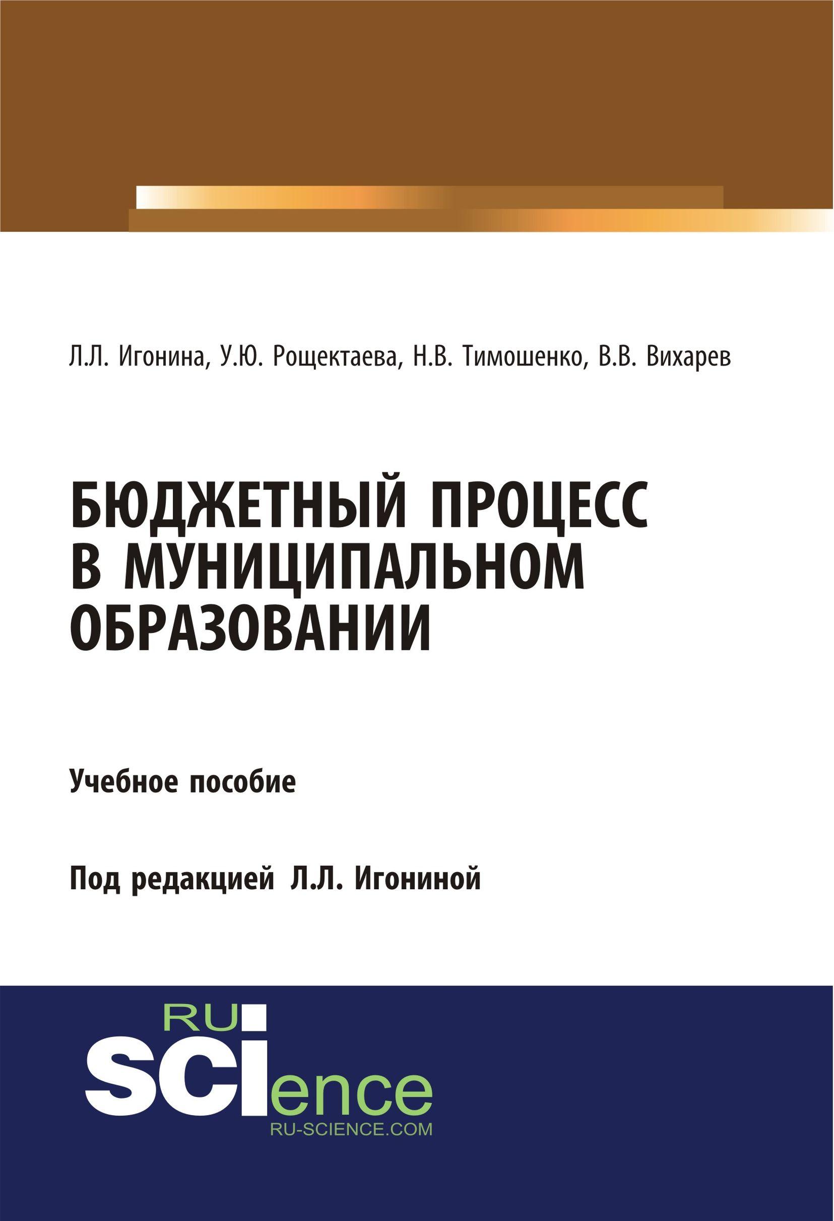 Людмила Лазаревна Игонина Бюджетный процесс в муниципальном образовании