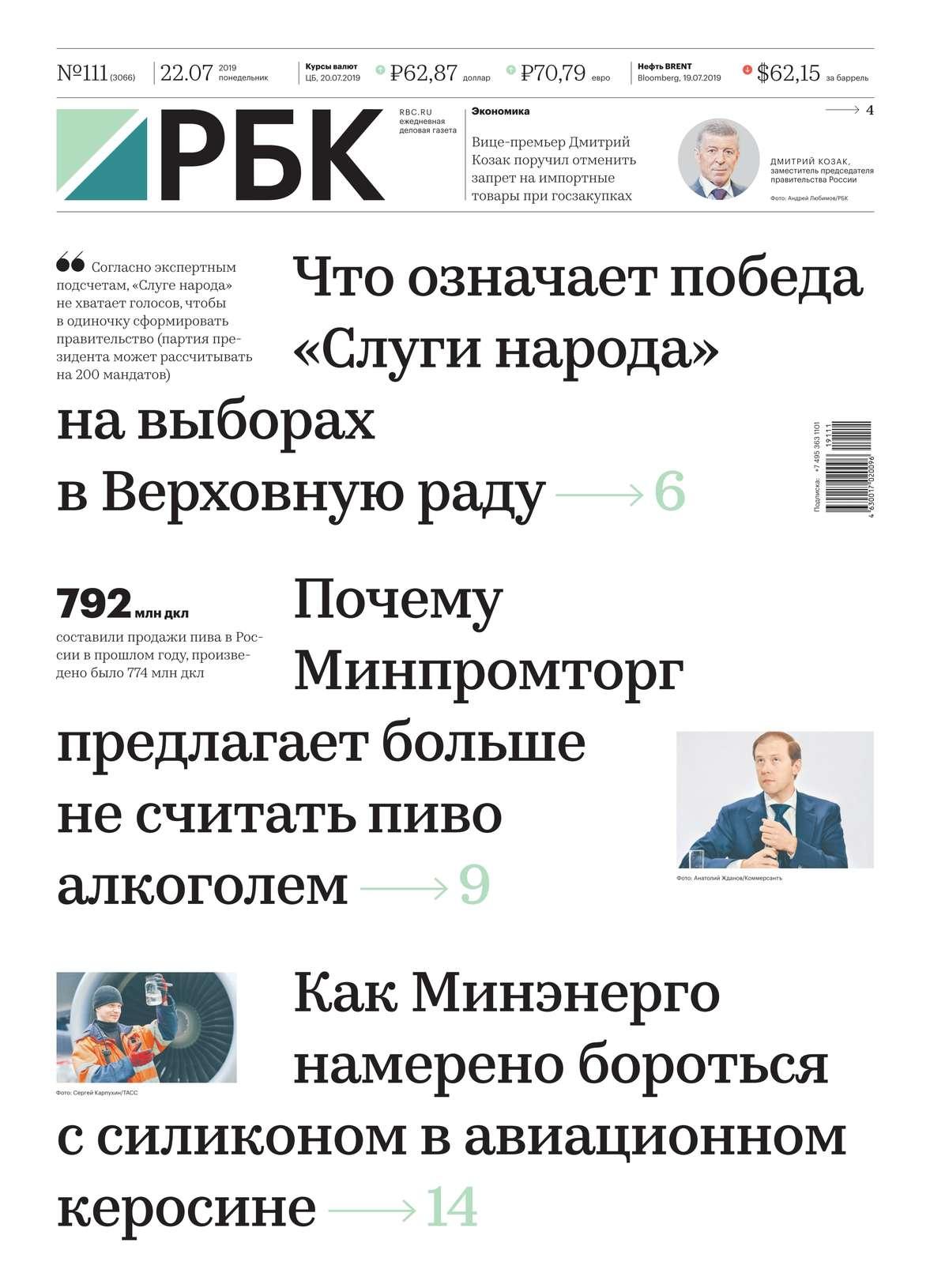 Ежедневная Деловая Газета Рбк 111-2019