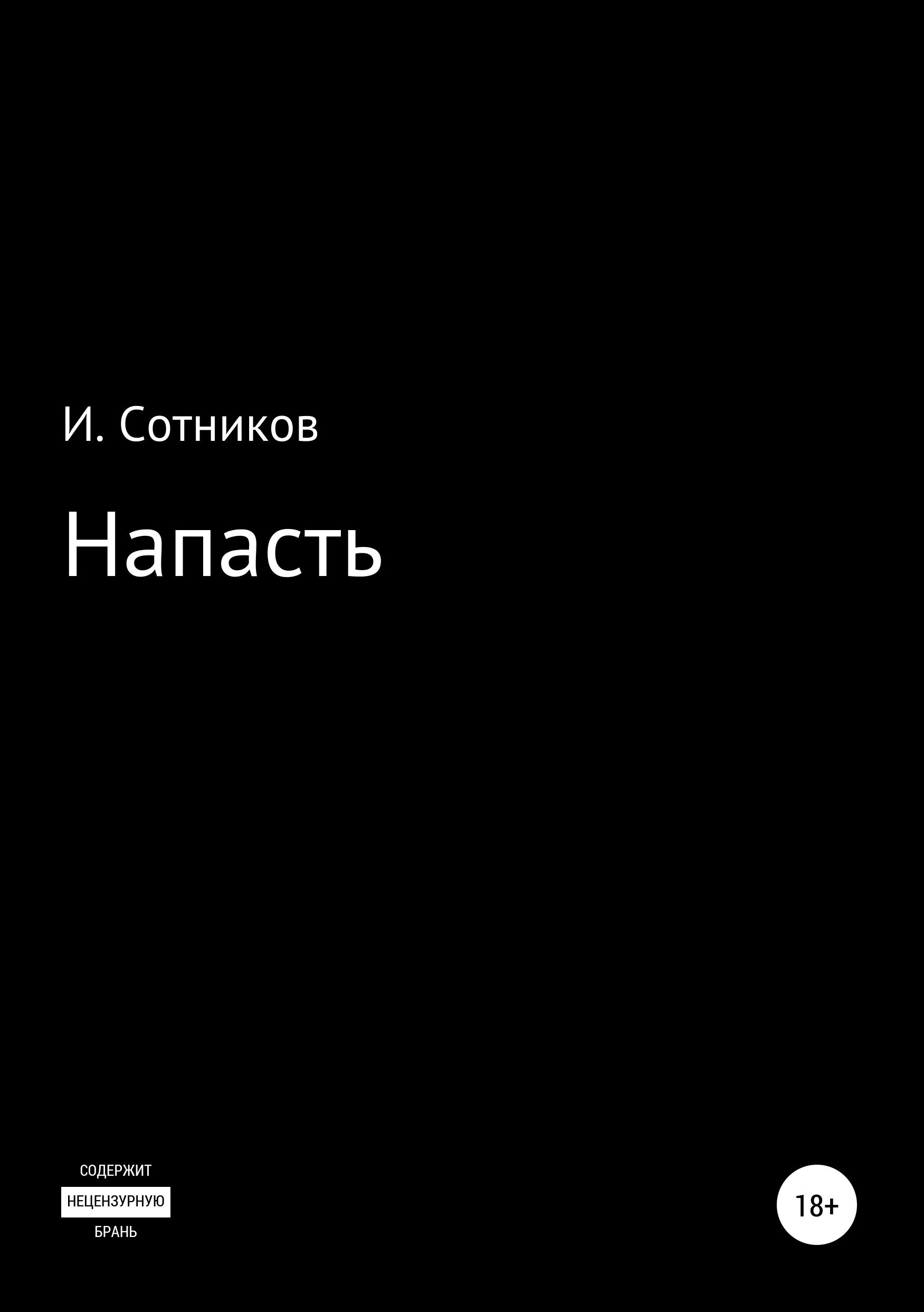 Игорь Сотников Напасть г м куликова не верь глазам своим или фантом ручной сборки