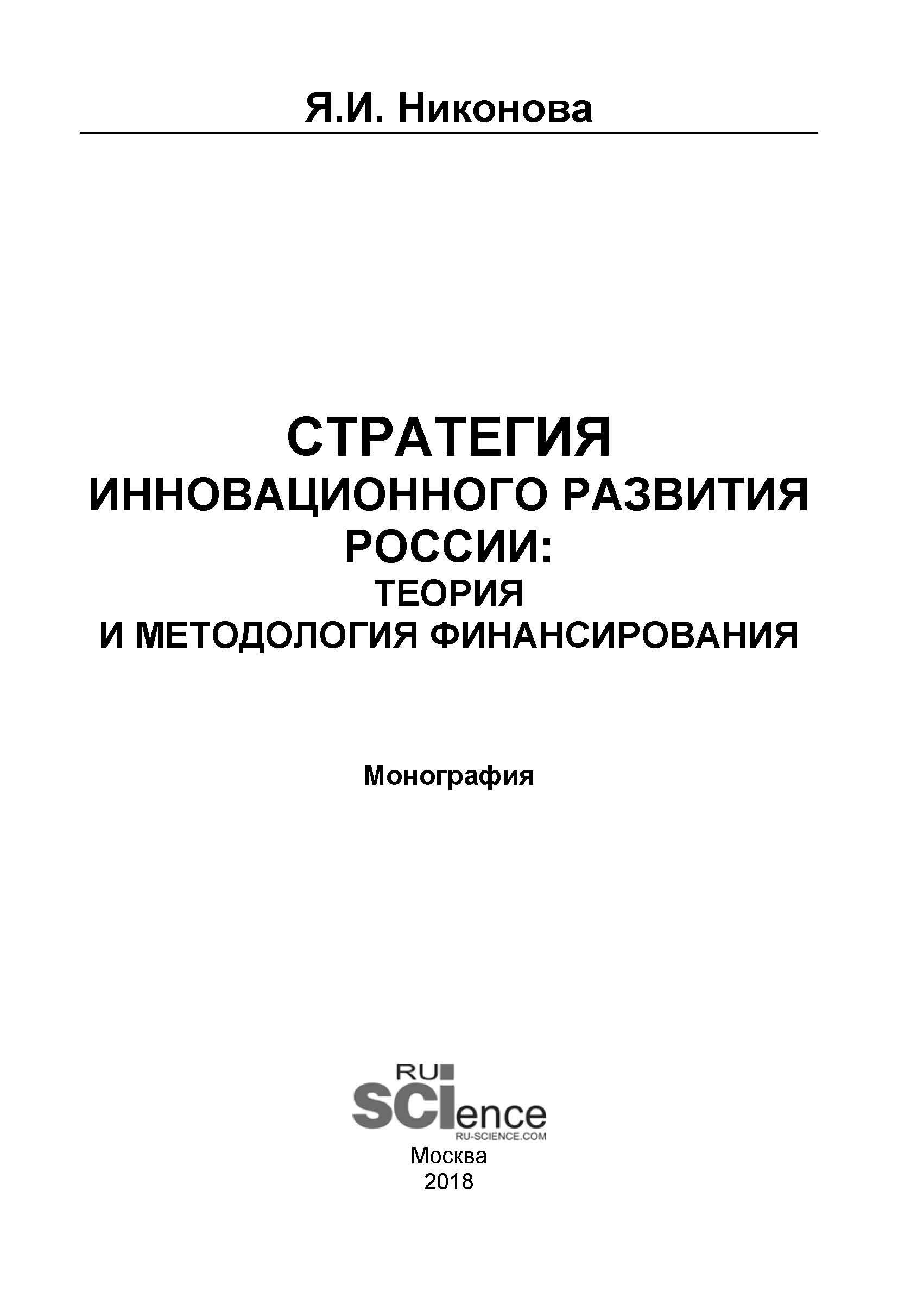 Я. И. Никонова Стратегия инновационного развития России: теория и методология финансирования недорого