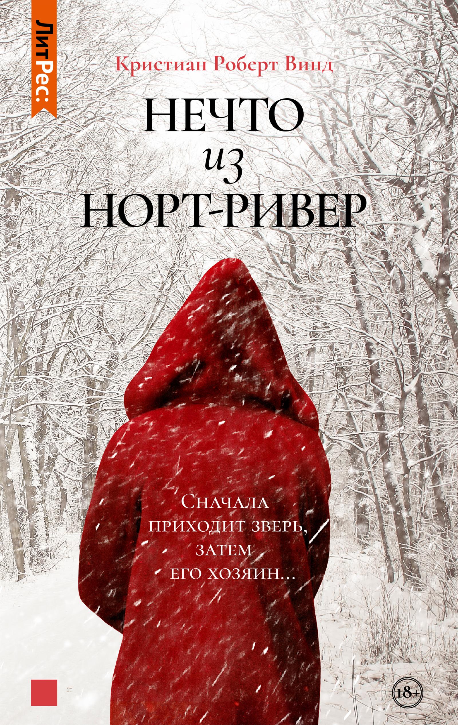 Кристиан Роберт Винд - Нечто из Норт Ривер