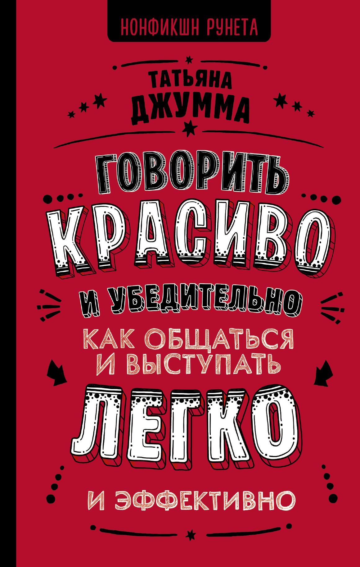 Татьяна Владимировна Джумма «Говорить красиво и убедительно. Как общаться и выступать легко и эффективно»