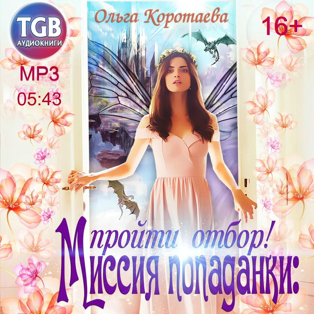 Ольга Коротаева Миссия попаданки: пройти отбор! миссия в кабуле