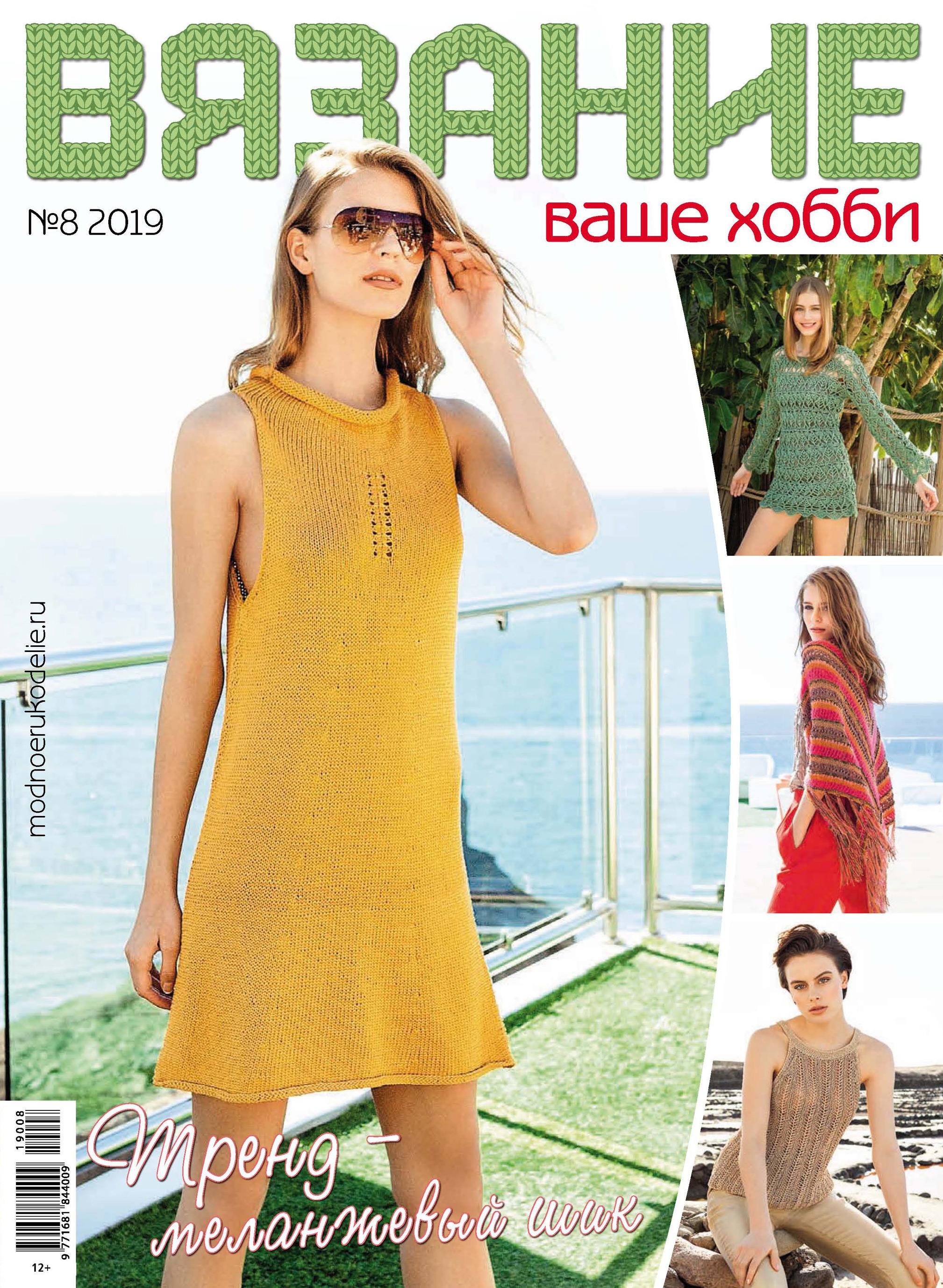 Отсутствует Вязание – ваше хобби №08/2019 отсутствует вязание – ваше хобби каталог 3 2018 модное вязание