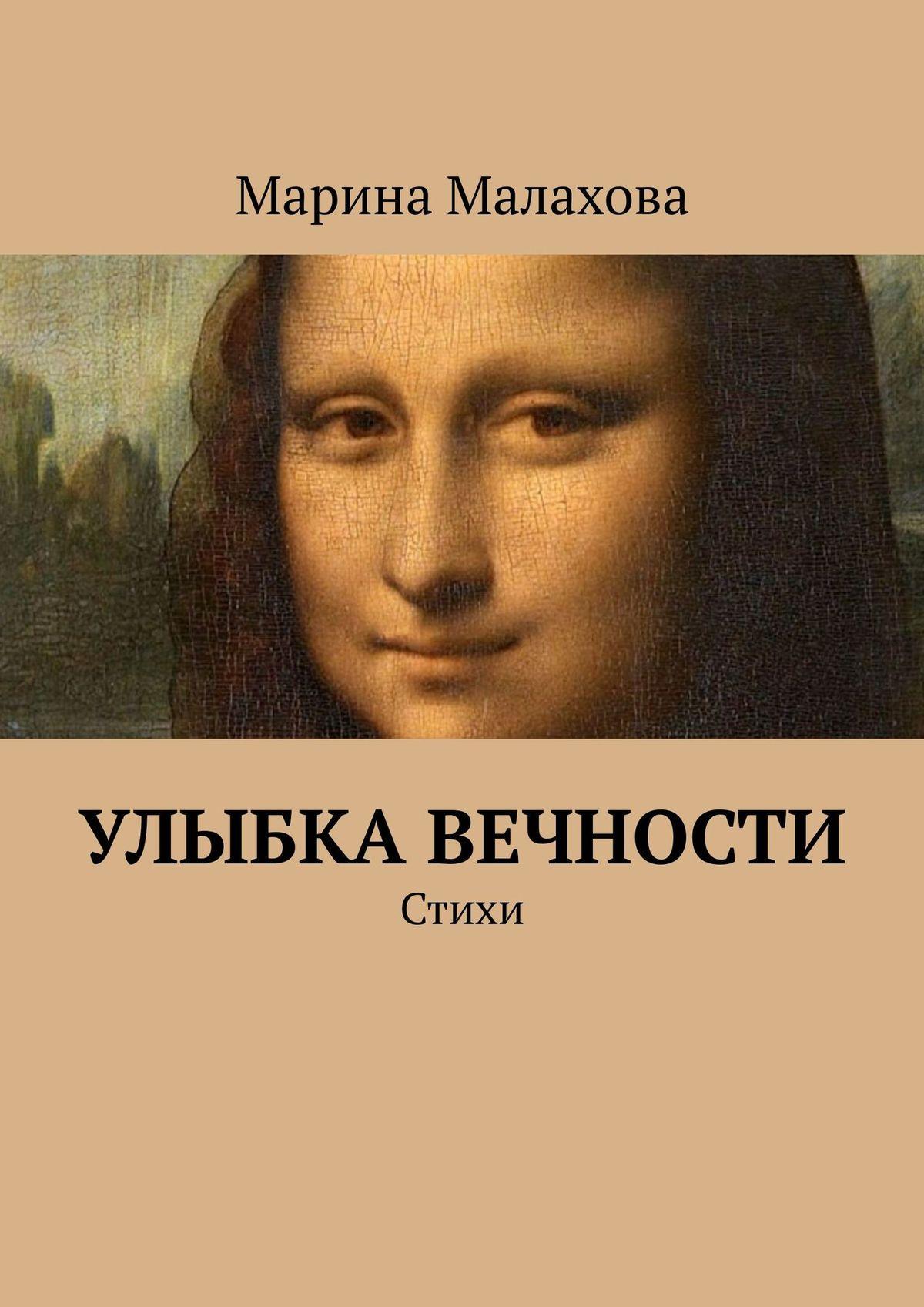 Марина Кузьминична Малахова Улыбка вечности. Стихи марина богуславская вечность внутристен