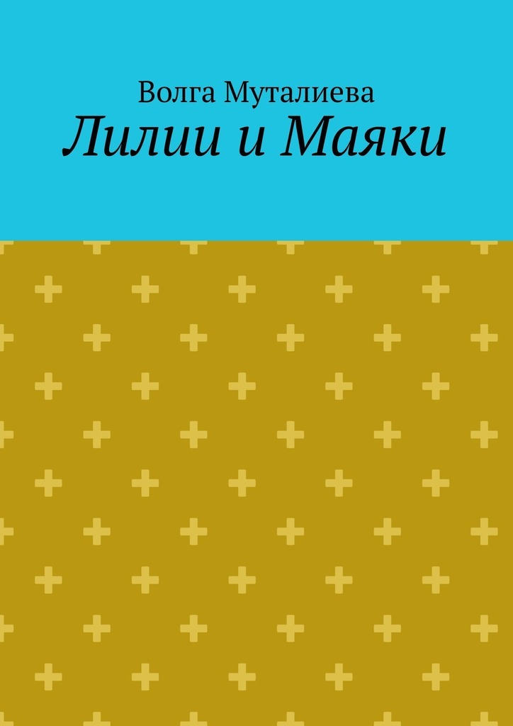 Волга Муталиева Лилии иМаяки поло print bar маяки