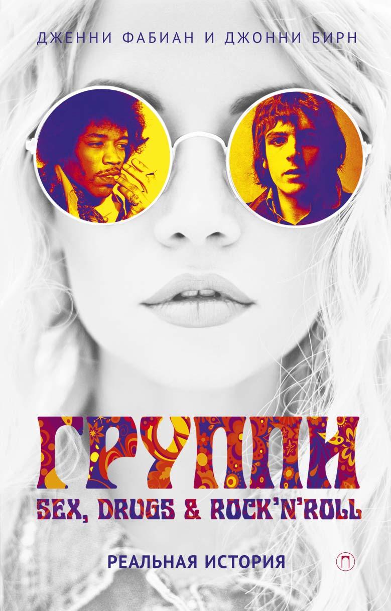 цена на Дженни Фабиан Группи: Sex, drugs & rock'n'roll по-настоящему
