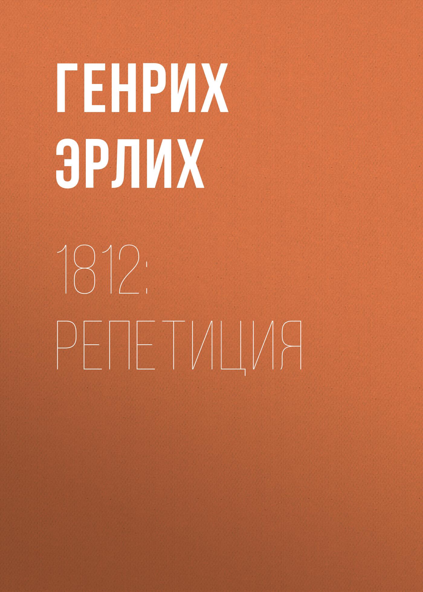 Генрих Эрлих 1812: Репетиция