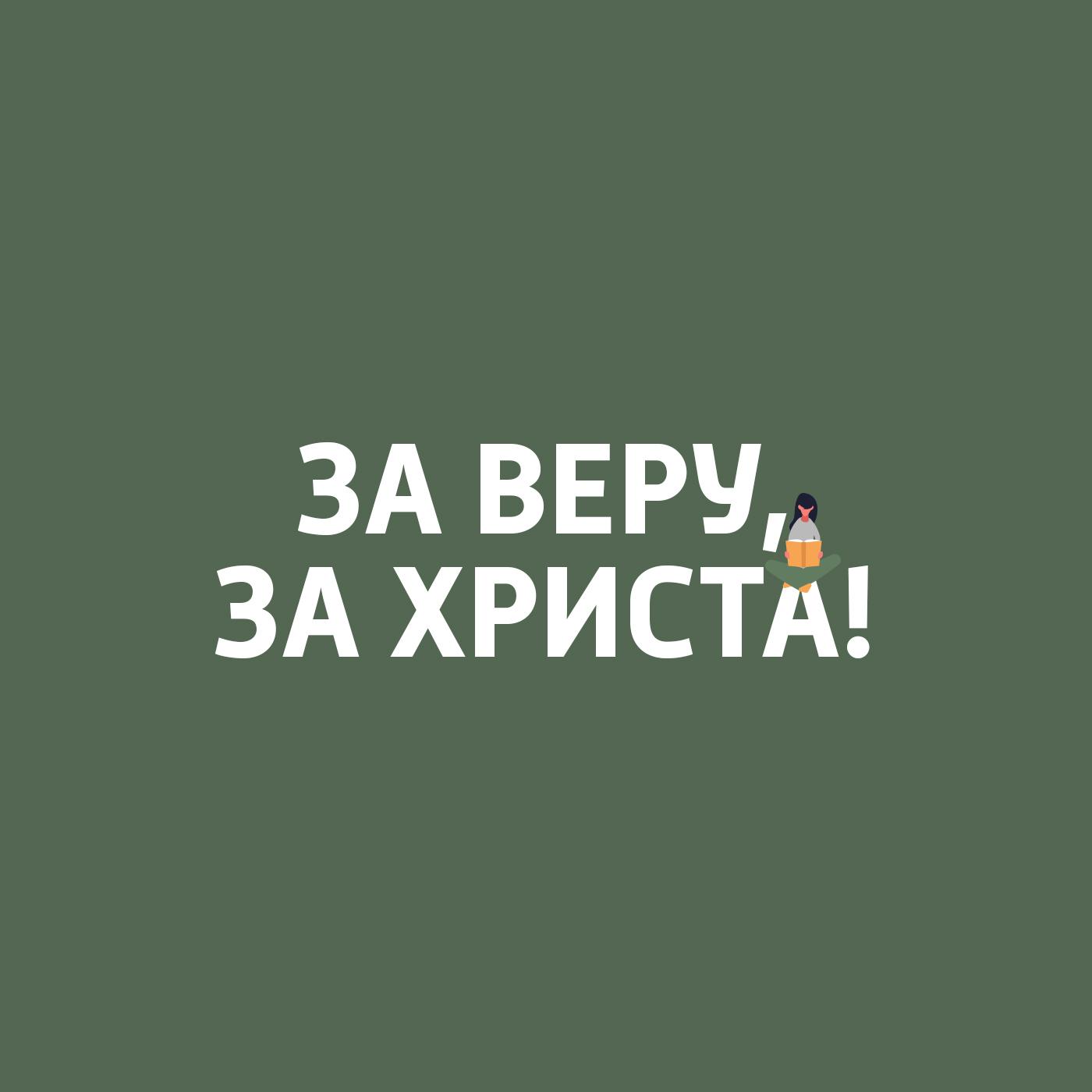 цена на Творческий коллектив шоу «Сергей Стиллавин и его друзья» Восьмой Крестовый поход