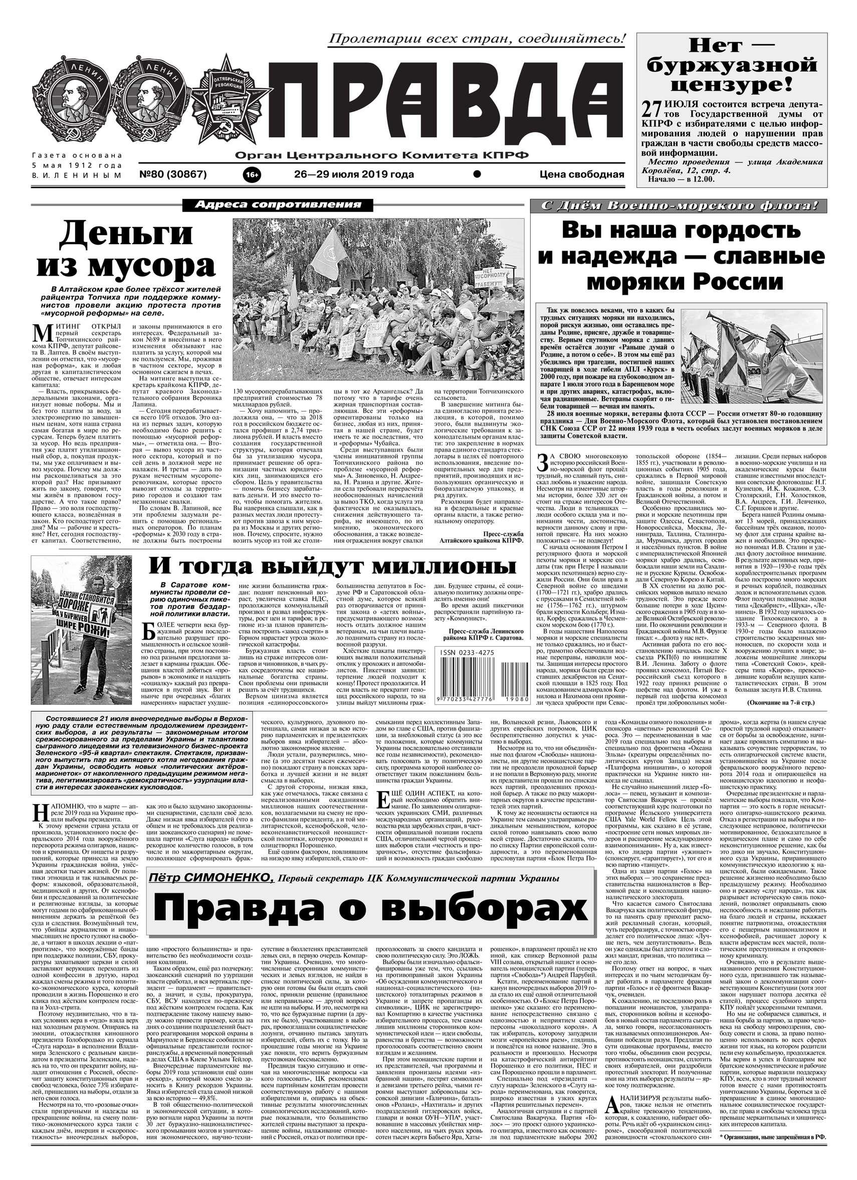 Правда 80-2019