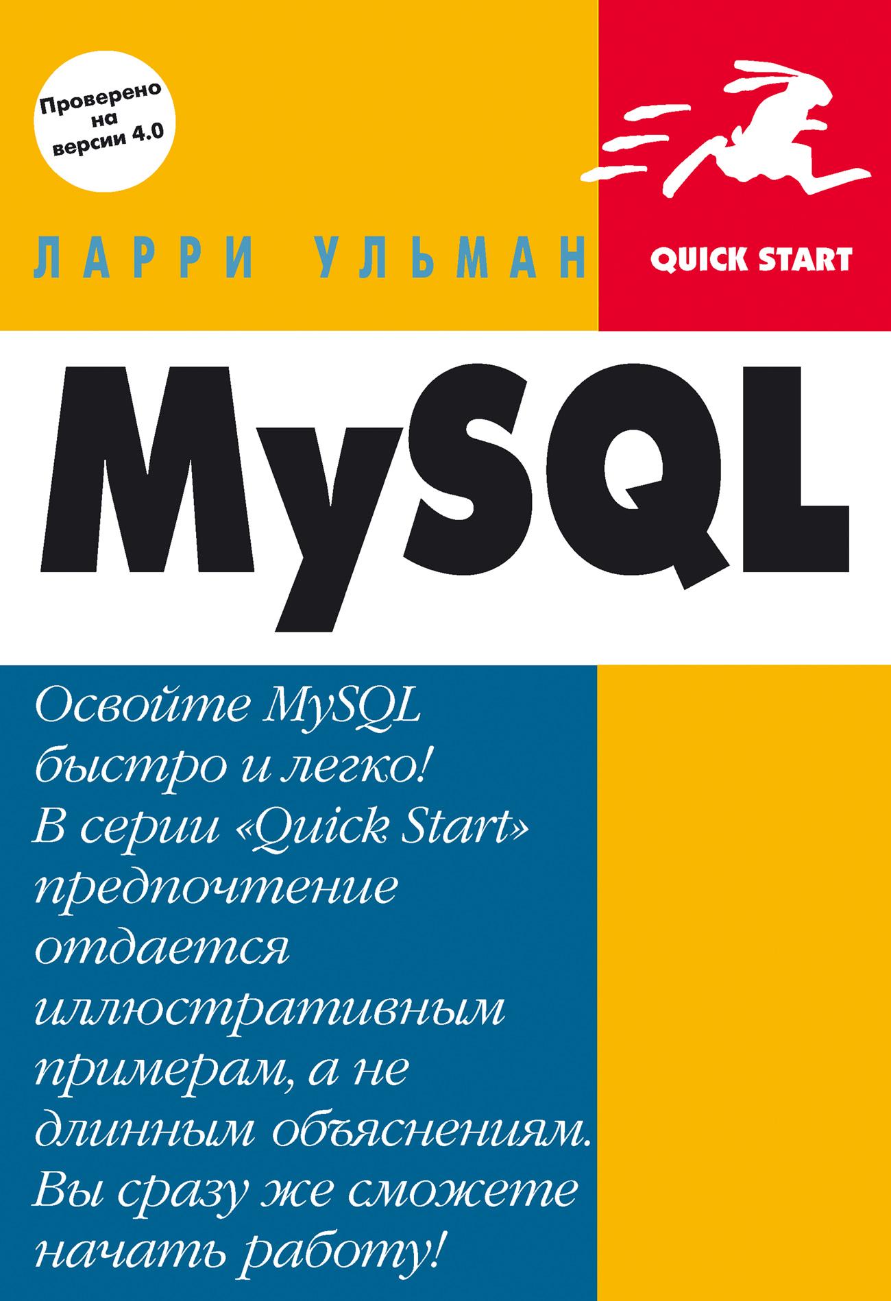 Ларри Ульман MySQL: Руководство по изучению языка mysql技术精粹:架构、高级特性、性能优化与集群实战