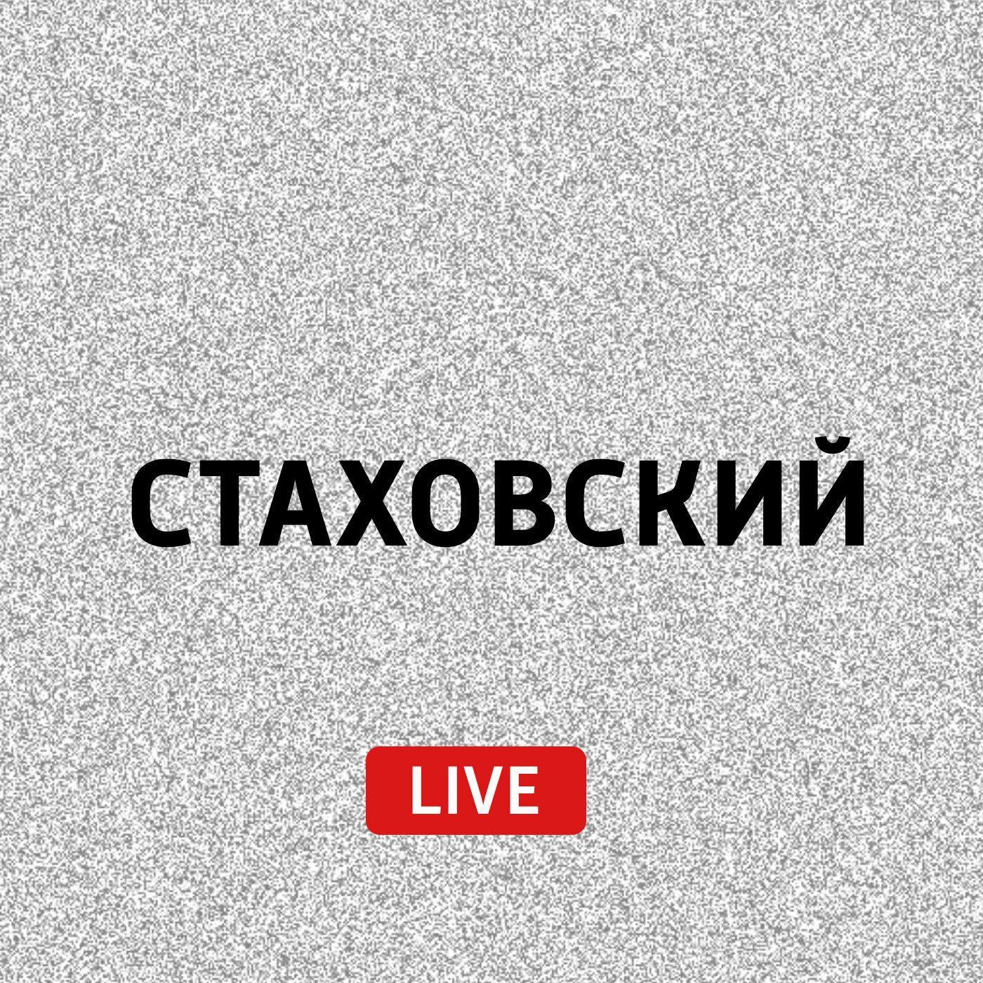 Евгений Стаховский Шереметьево, День Победы и не только