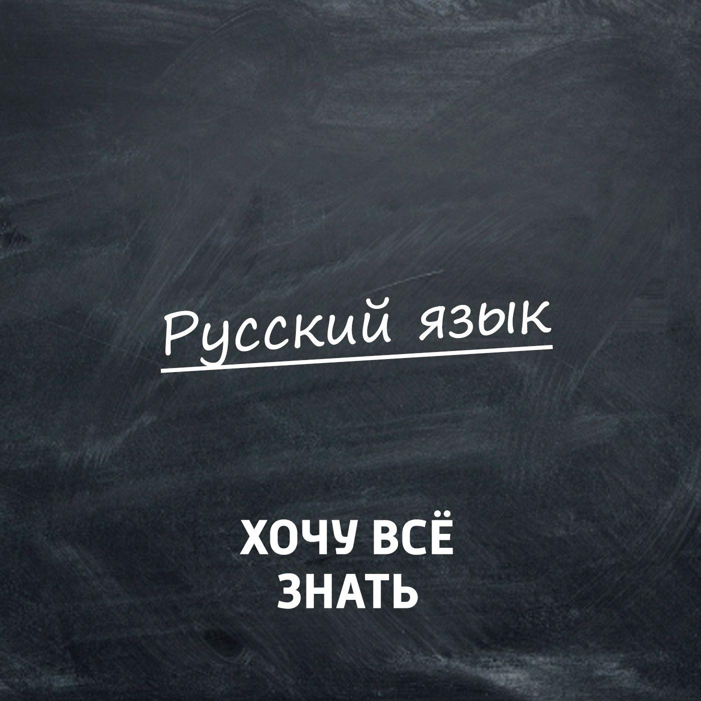 Олимпиадные задачи по русскому языку. Часть 52 фото
