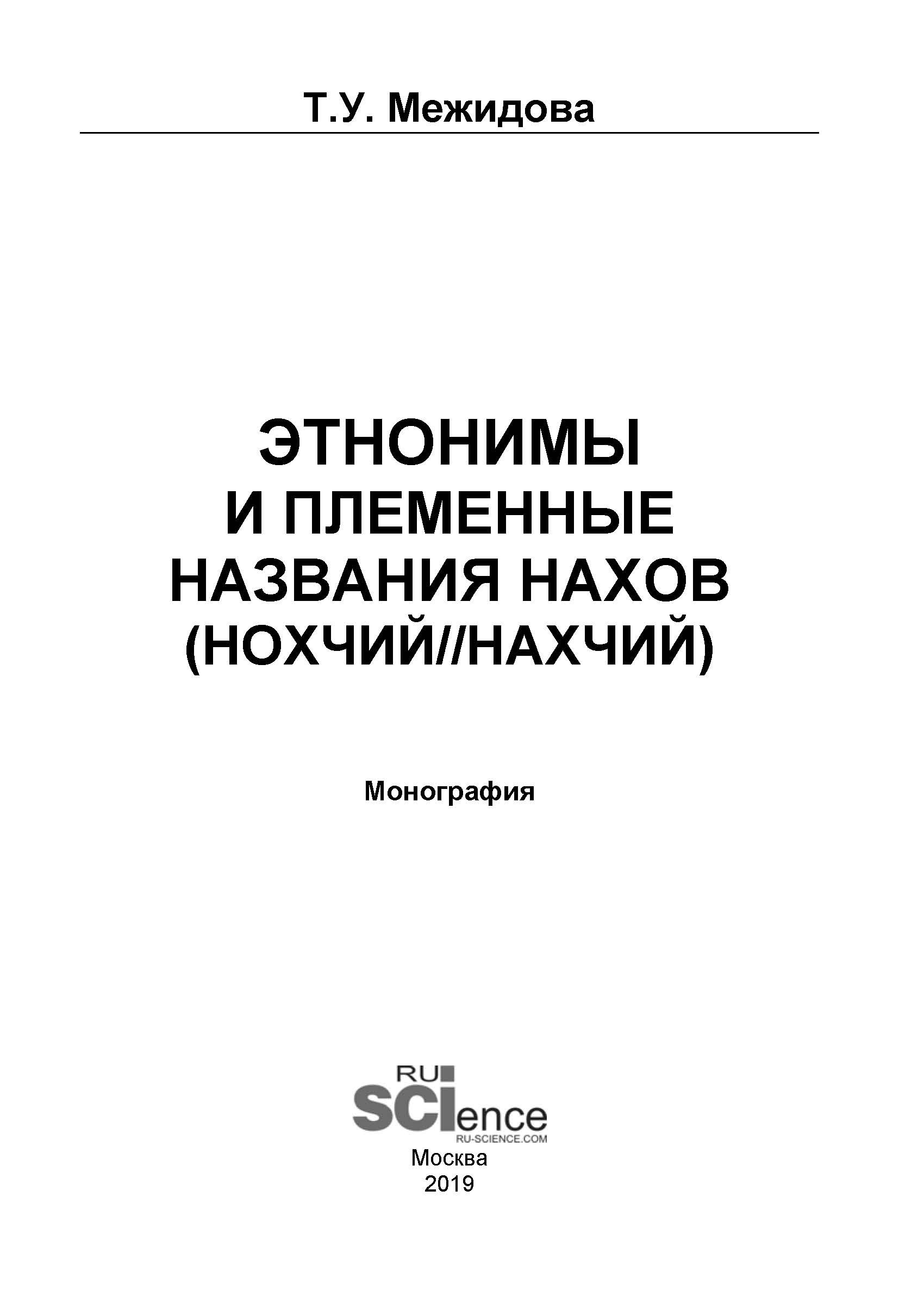 Этнонимы и племенные названия нахов (нохчий/нахчий)
