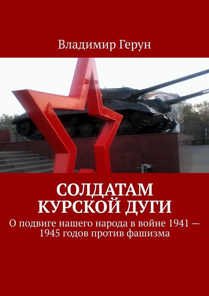 Солдатам Курскойдуги. Оподвиге нашего народа ввойне 1941—1945годов против фашизма