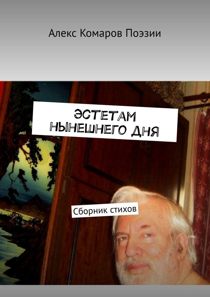 Алекс Комаров Поэзии Эстетам нынешнегодня. Сборник стихов цена и фото