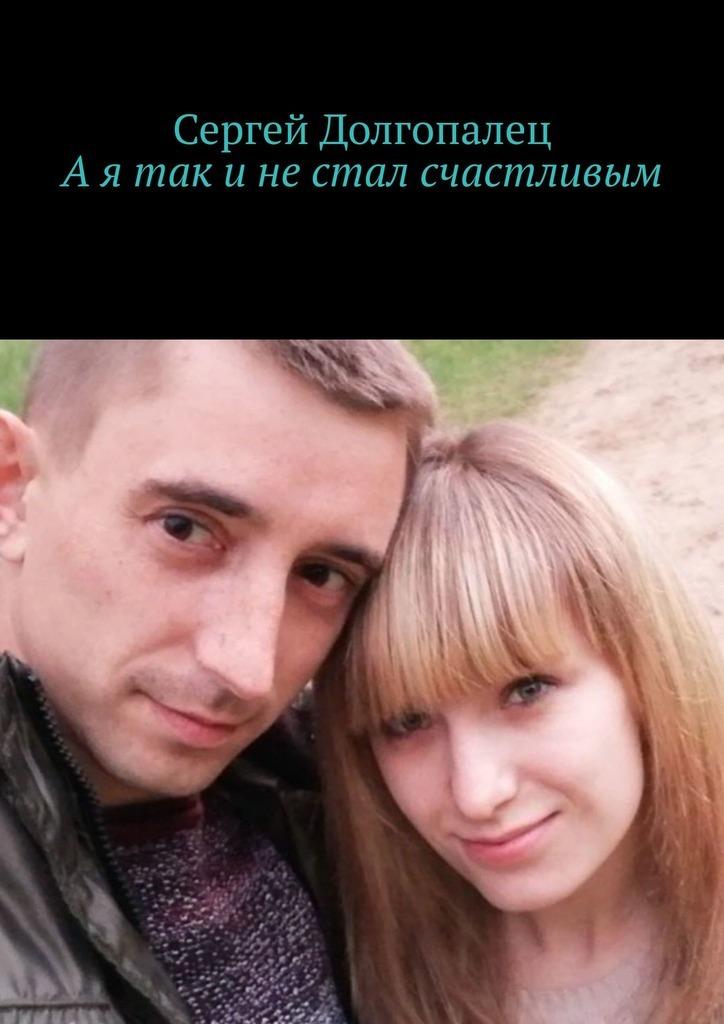 Сергей Иванович Долгопалец Ая так инестал счастливым сергей долгопалец путь любви