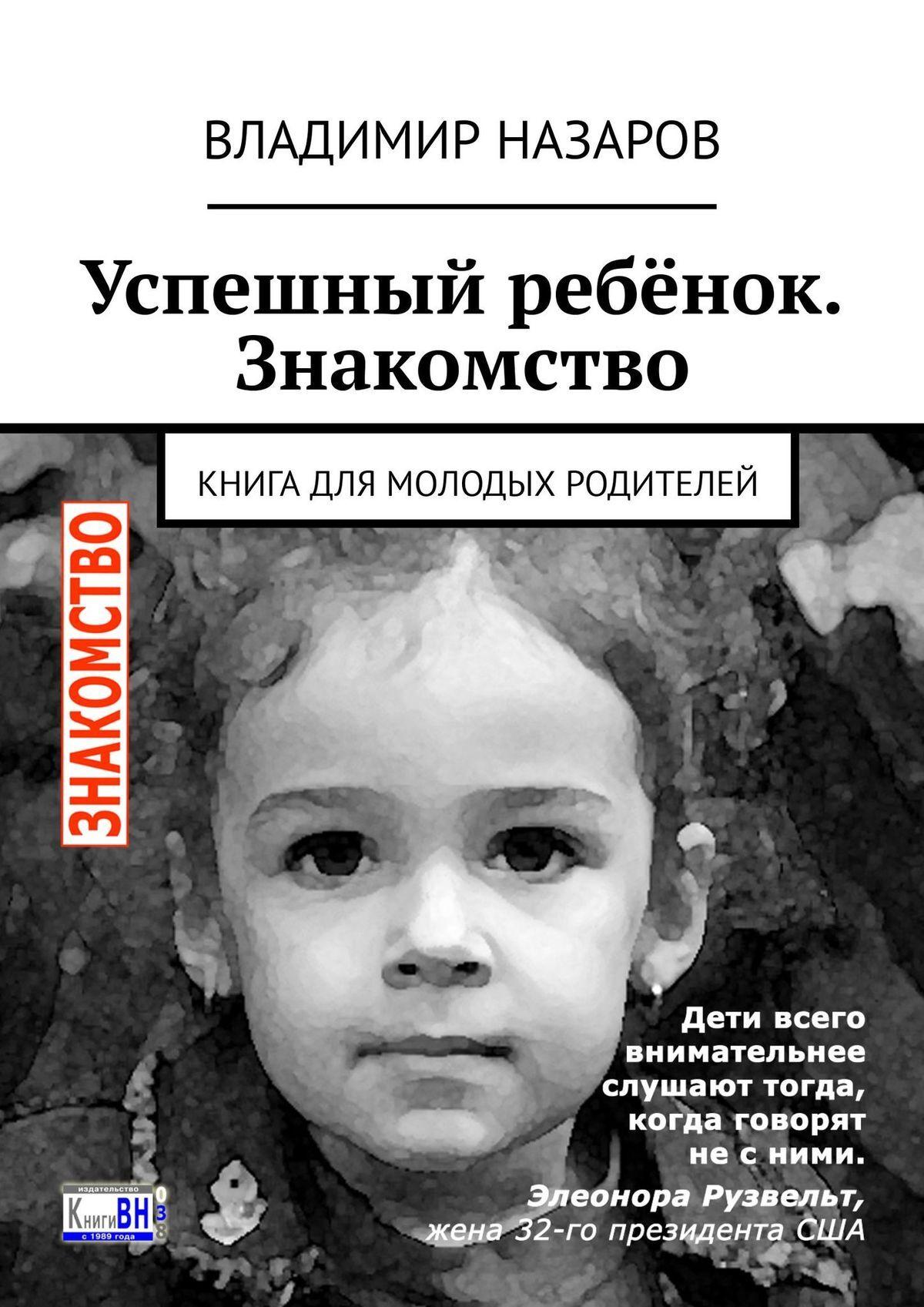 Владимир Назаров Успешный ребёнок. Знакомство. Книга для молодых родителей