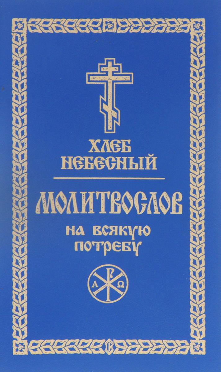 Сборник Хлеб небесный. Молитвослов на всякую потребу