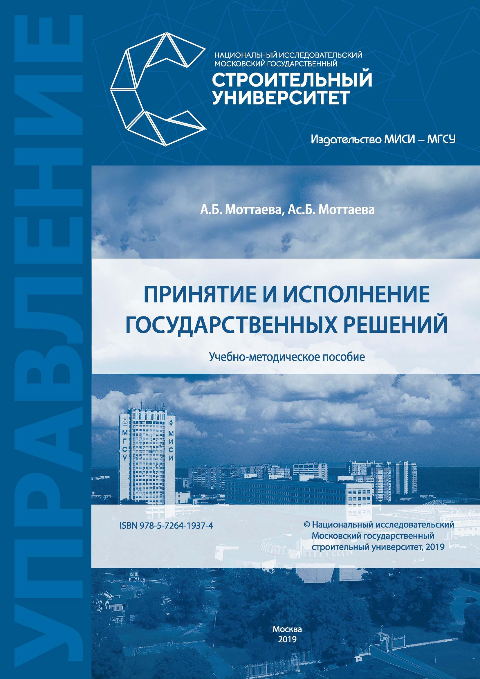 А. Б. Моттаева Принятие и исполнение государственных решений гельфанд б принятие динамических решений в шахматах