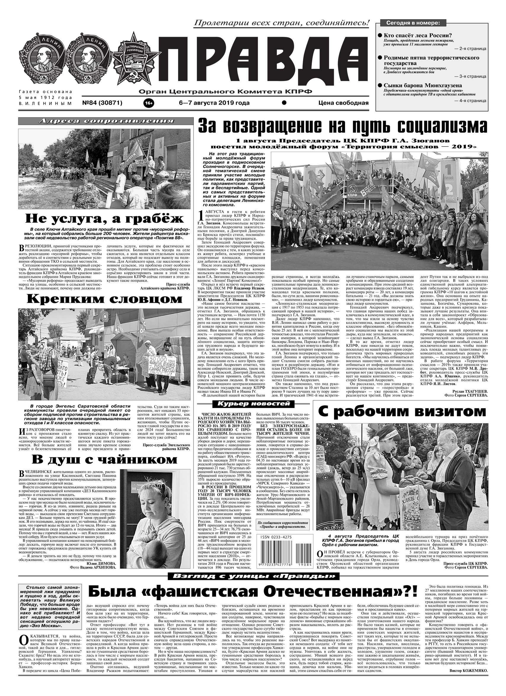 Правда 84-2019