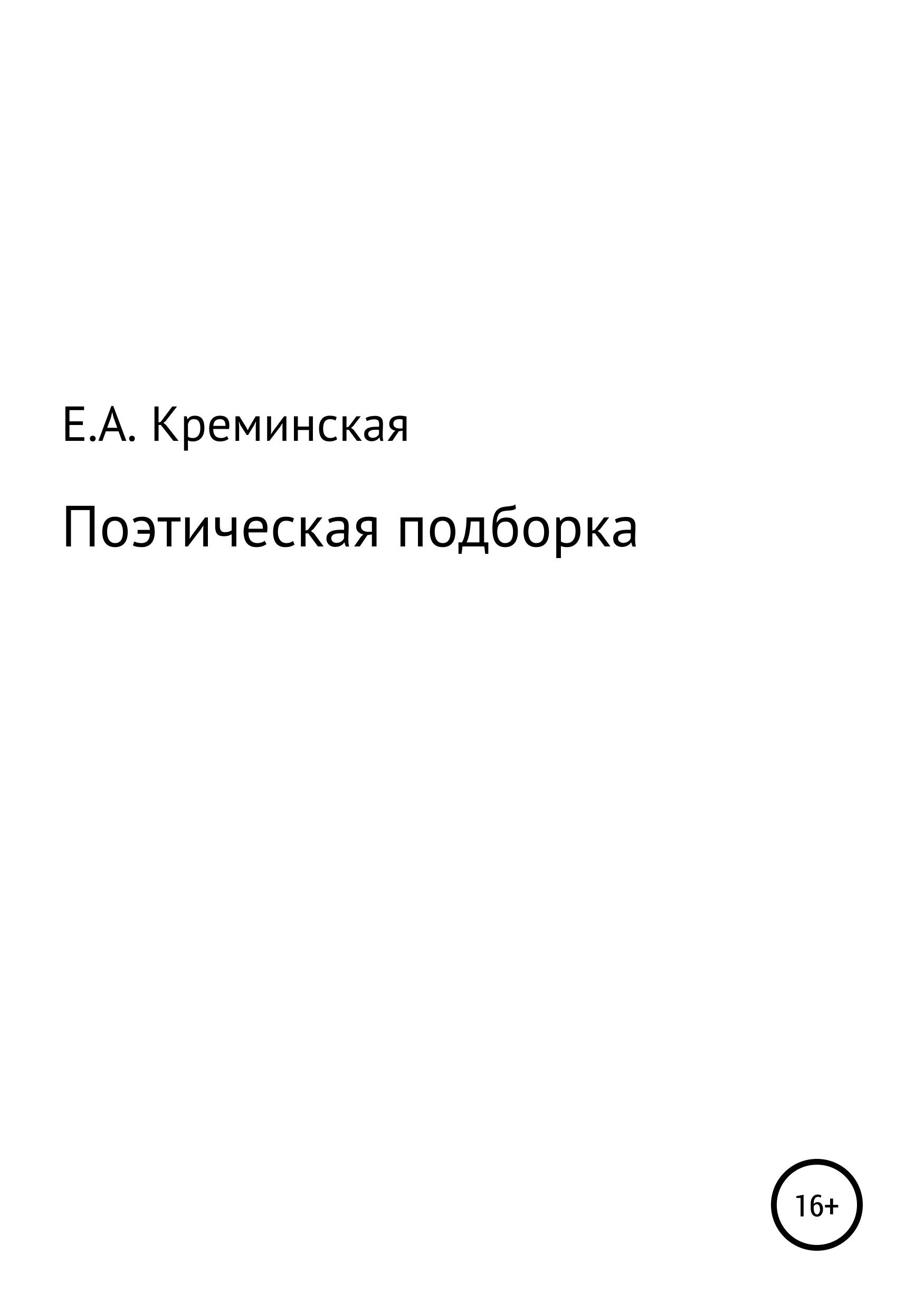 Елизавета Андреевна Креминская Поэтическая подборка