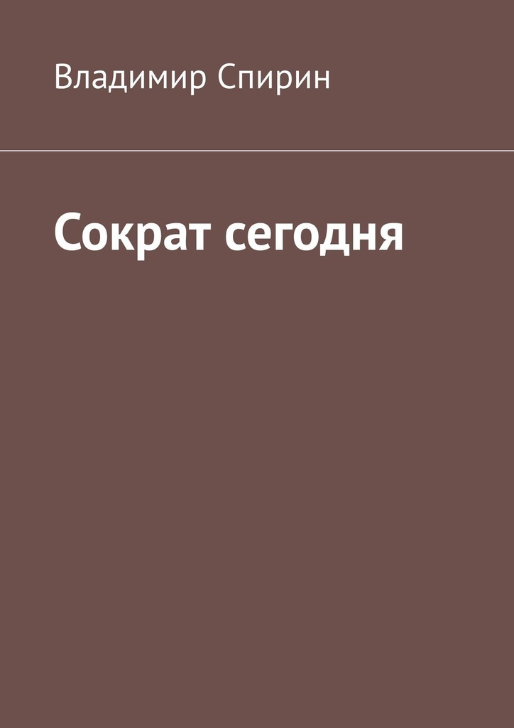 цена на Владимир Георгиевич Спирин Сократ сегодня