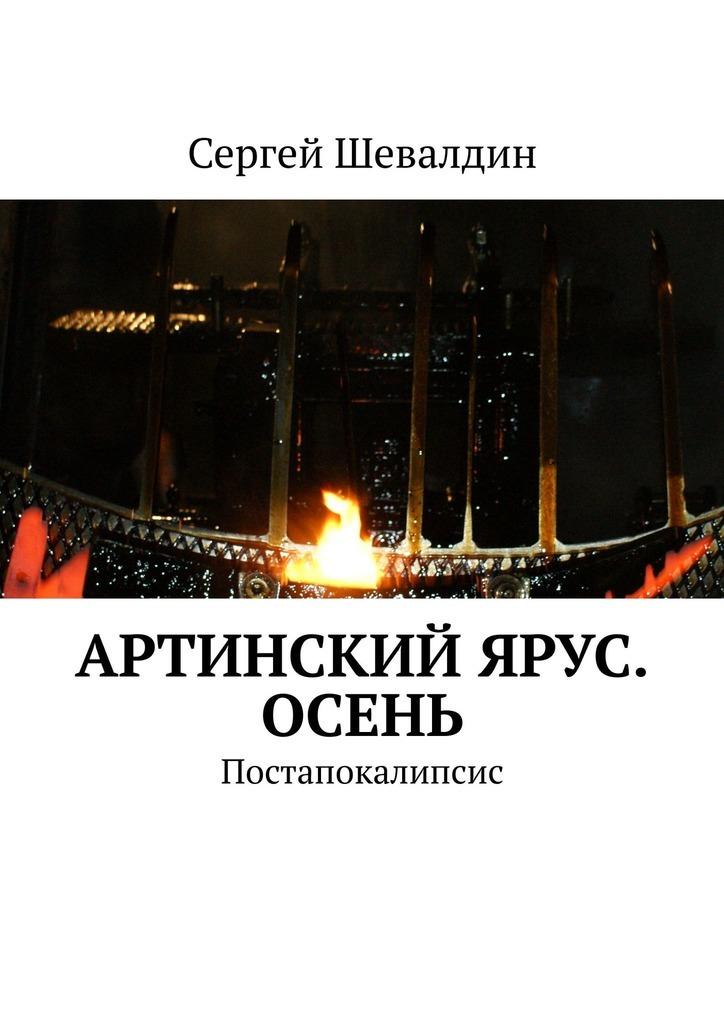Сергей Шевалдин Артинский ярус. Осень. Постапокалипсис