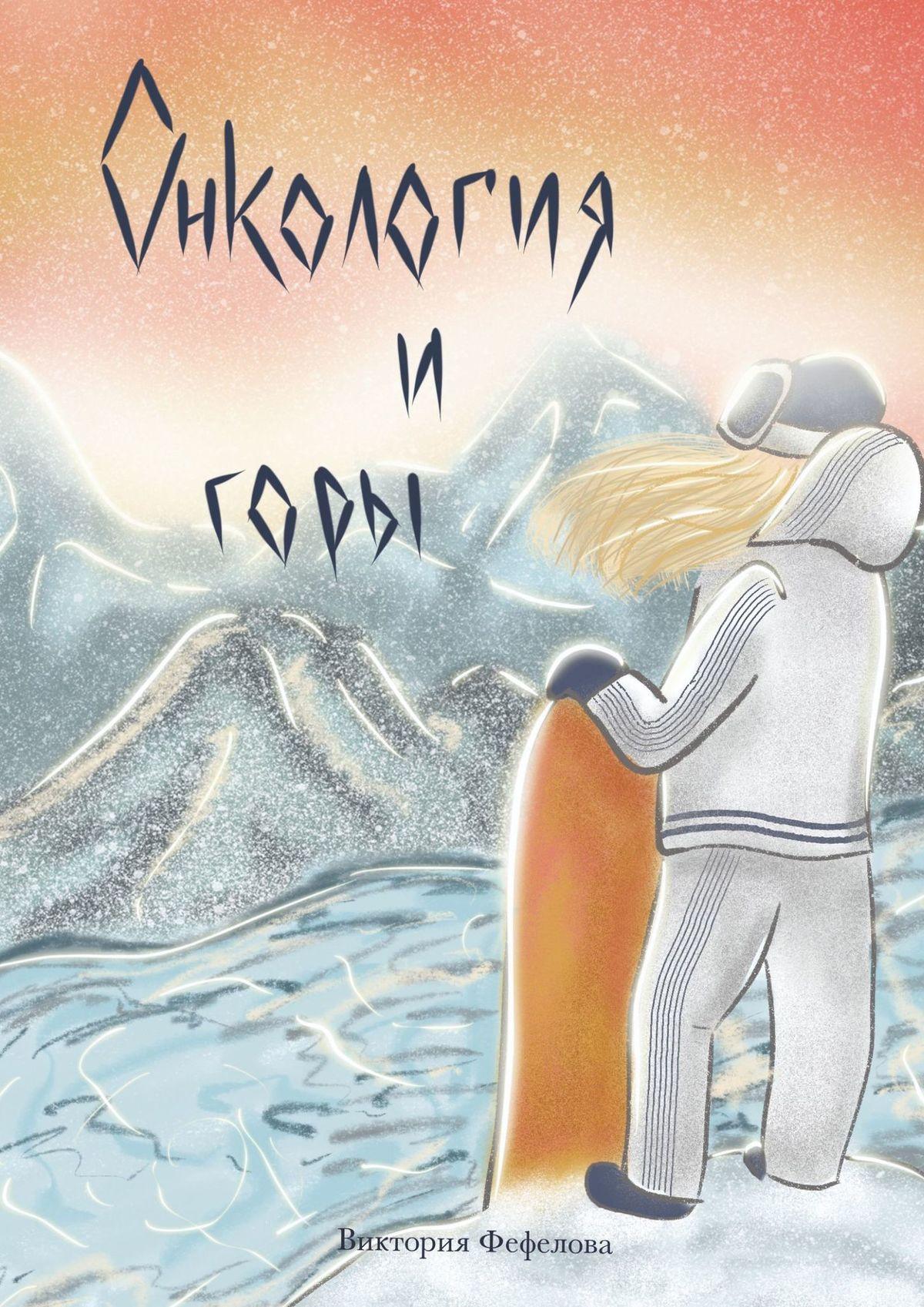 Виктория Фефелова Онкология игоры