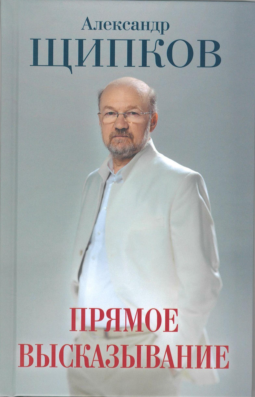 Александр Щипков Прямое высказывание щипков а вопросы идеологии