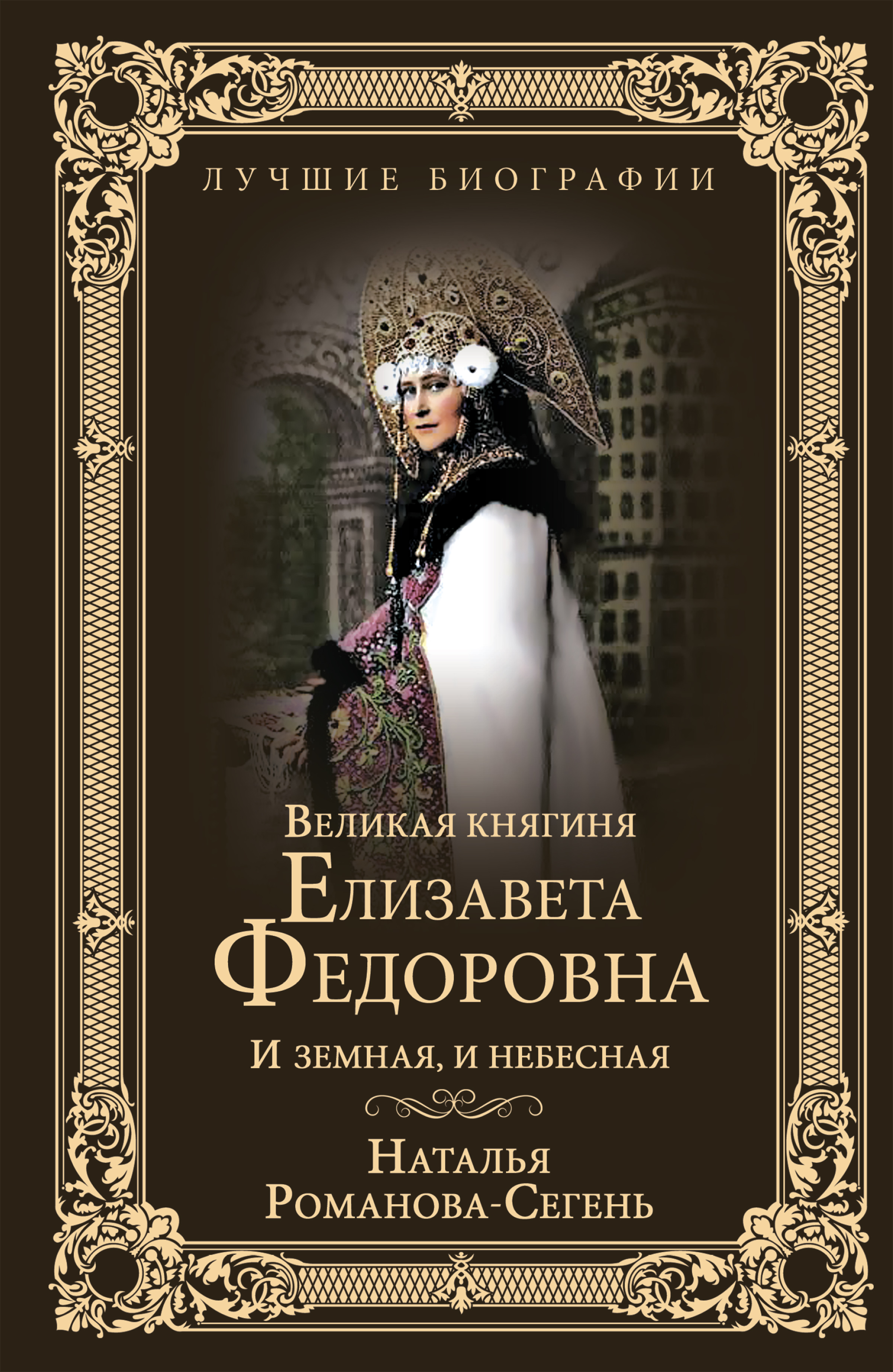 Наталья Романова-Сегень Великая княгиня Елизавета Федоровна. И земная, и небесная