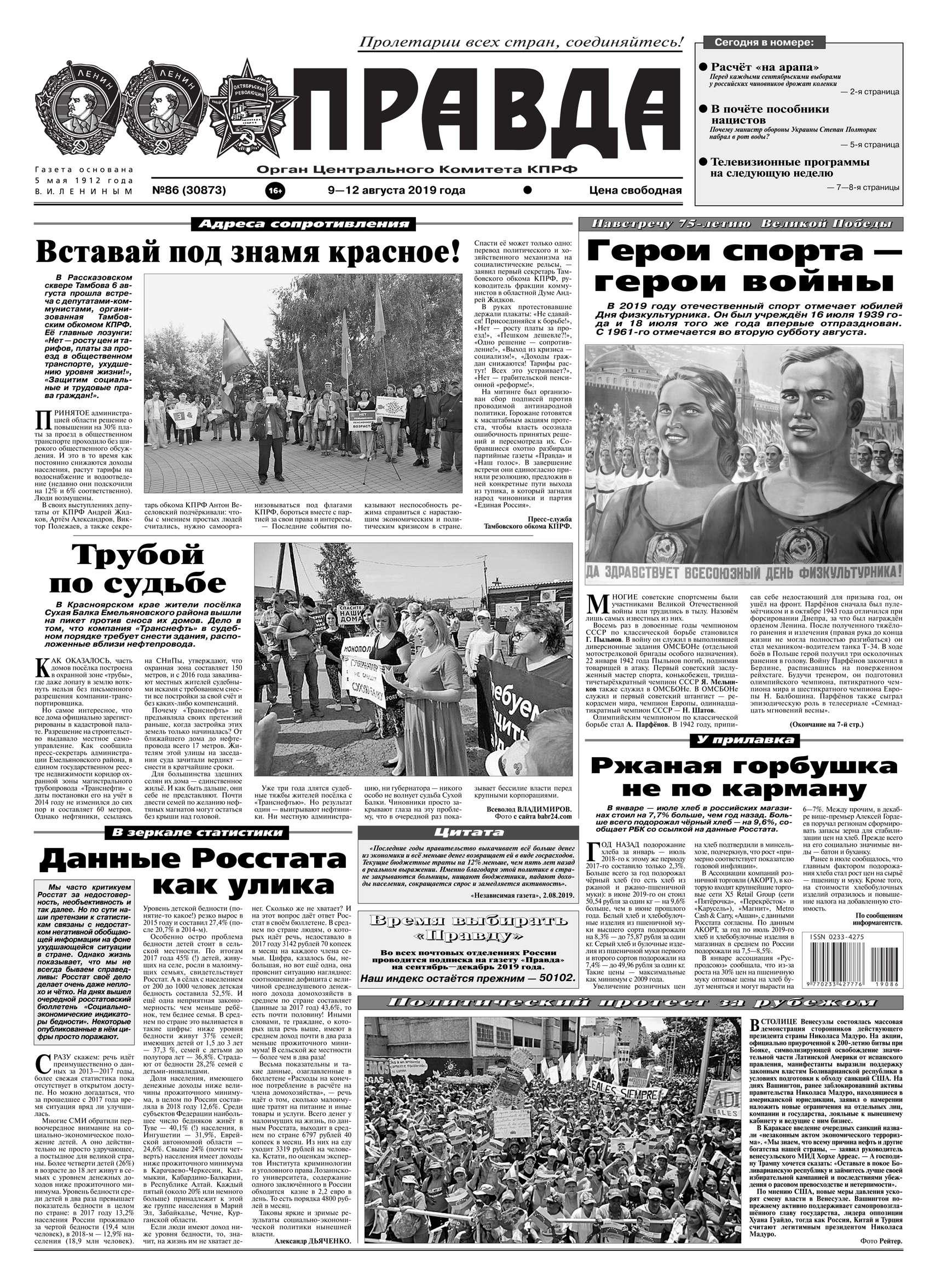 Правда 86-2019