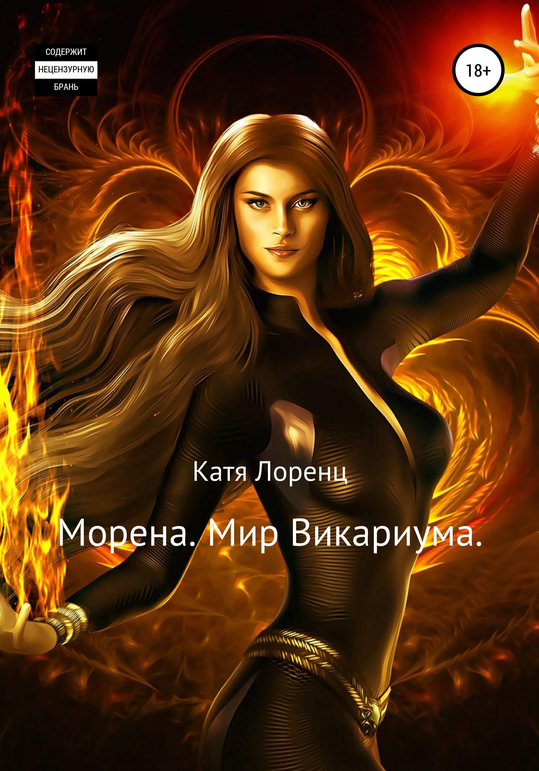 Екатерина Владимировна Лоренц Морена. Мир Викариума я парень из питера