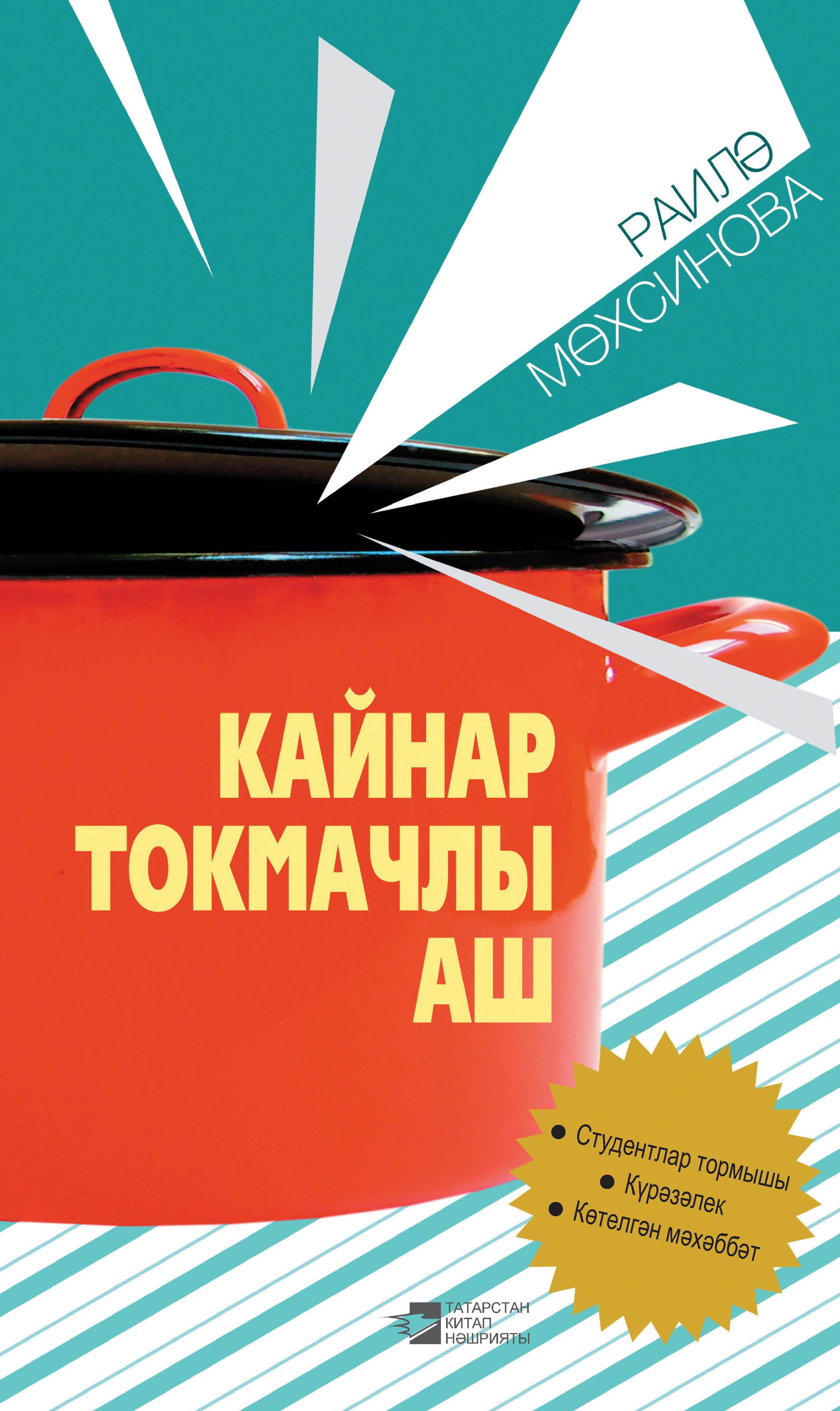 Раиля Мухсинова Кайнар токмачлы аш: пьесалар
