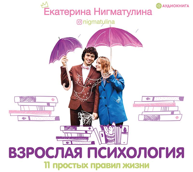 Екатерина Нигматулина Взрослая психология. 11 простых правил жизни галина нигматулина проклятый род