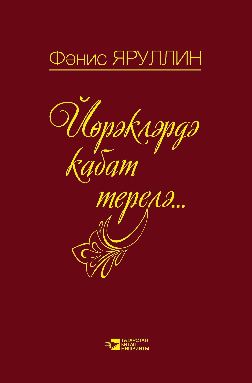Фанис Яруллин Йөрәкләрдә кабат терелә: поэмалар, шигырьләр