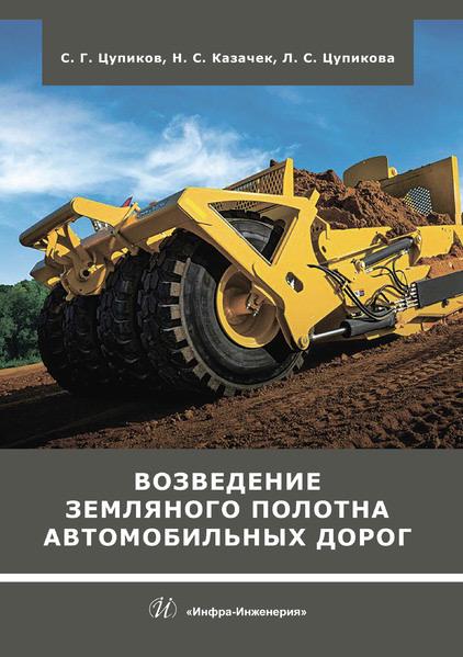 С. Г. Цупиков Возведение земляного полотна автомобильных дорог цена