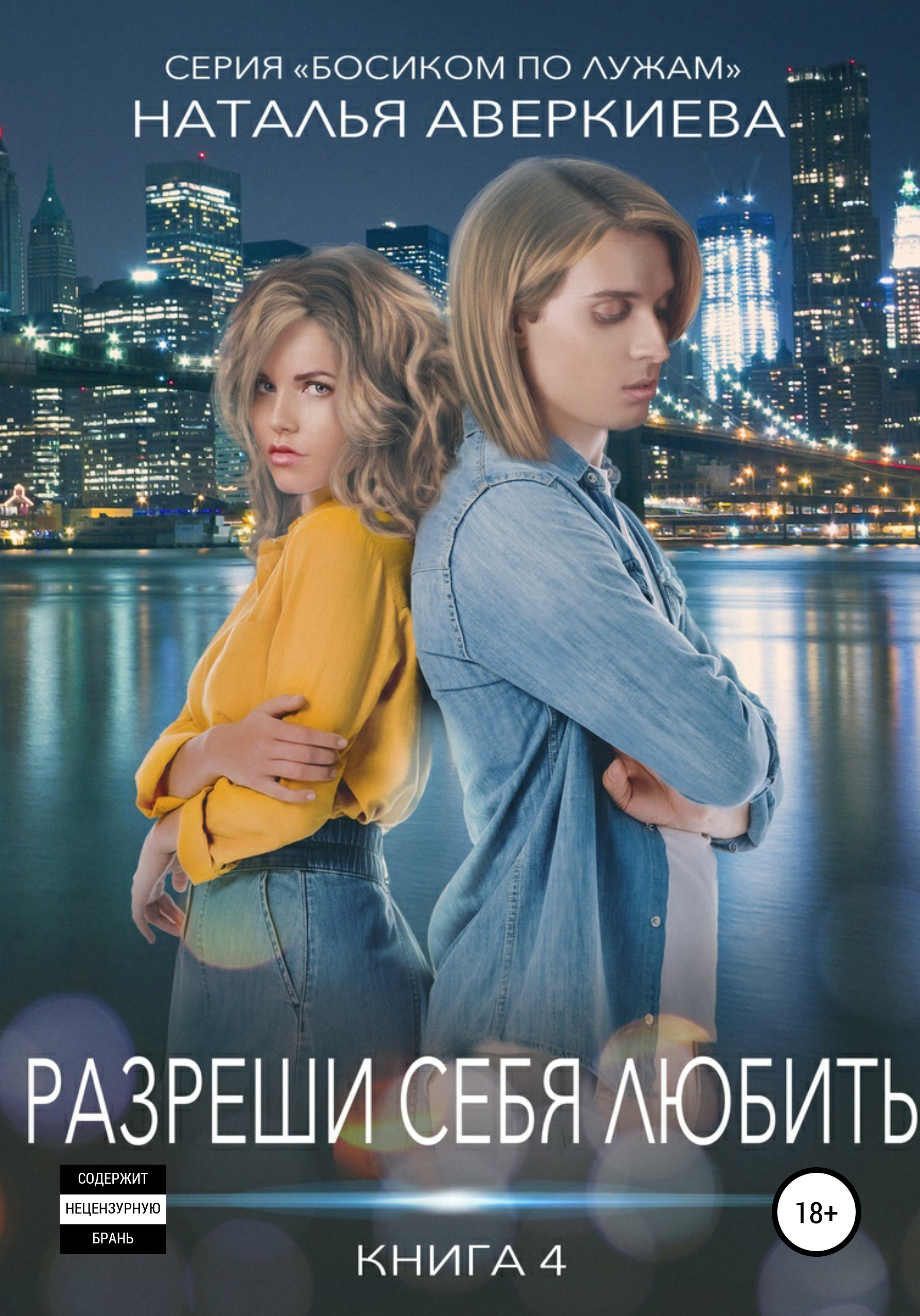 Наталья Аверкиева / Разреши себя любить