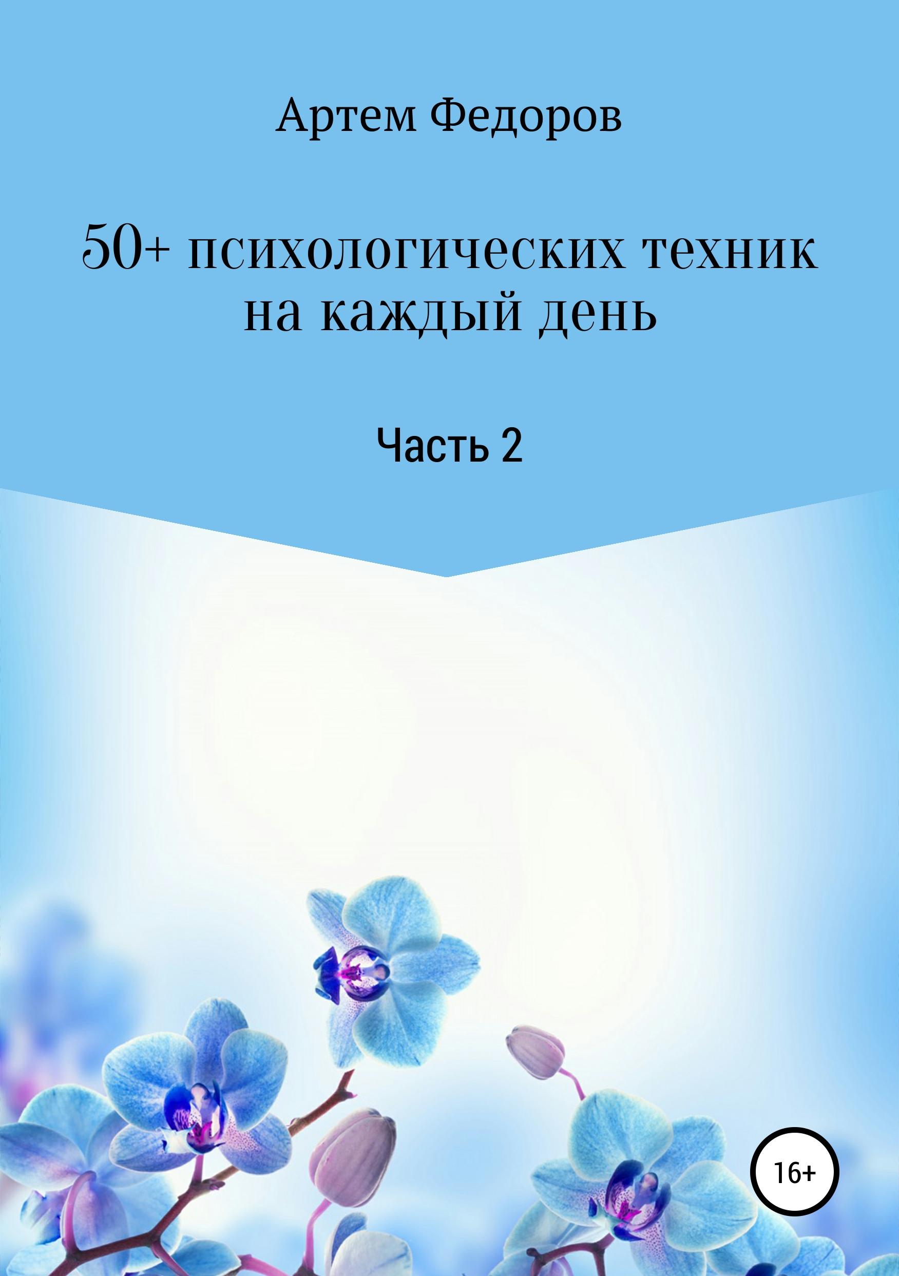 50+ психологических техник на каждый день. Часть 2
