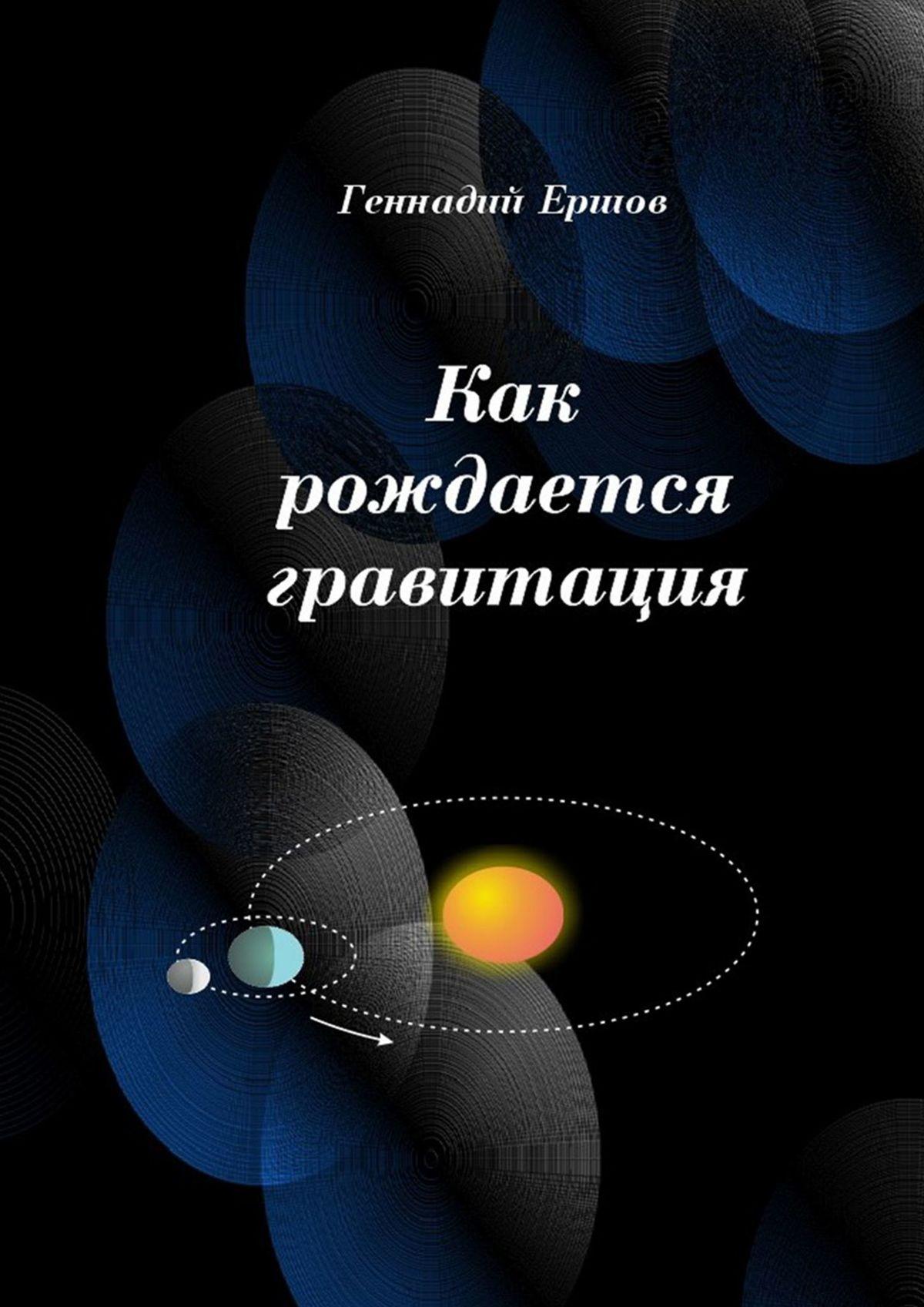 Геннадий Ершов Как рождается гравитация янчилин в л неопределенность гравитация космос