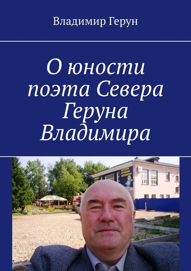 Владимир Герун Оюности поэта Севера Геруна Владимира цена и фото