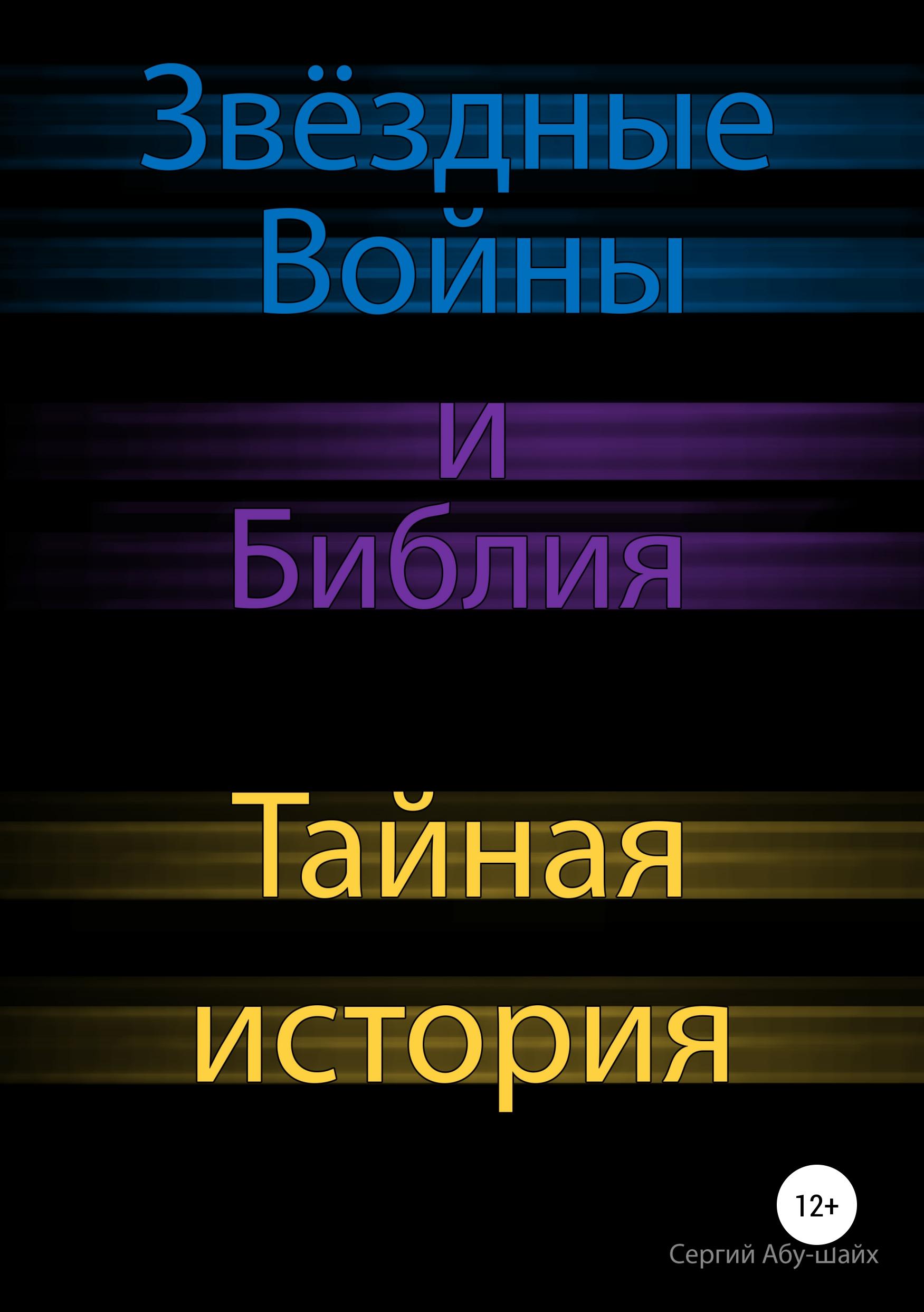 Сергий Сергиев Абу-Шайх Звёздные Войны и Библия: тайная история